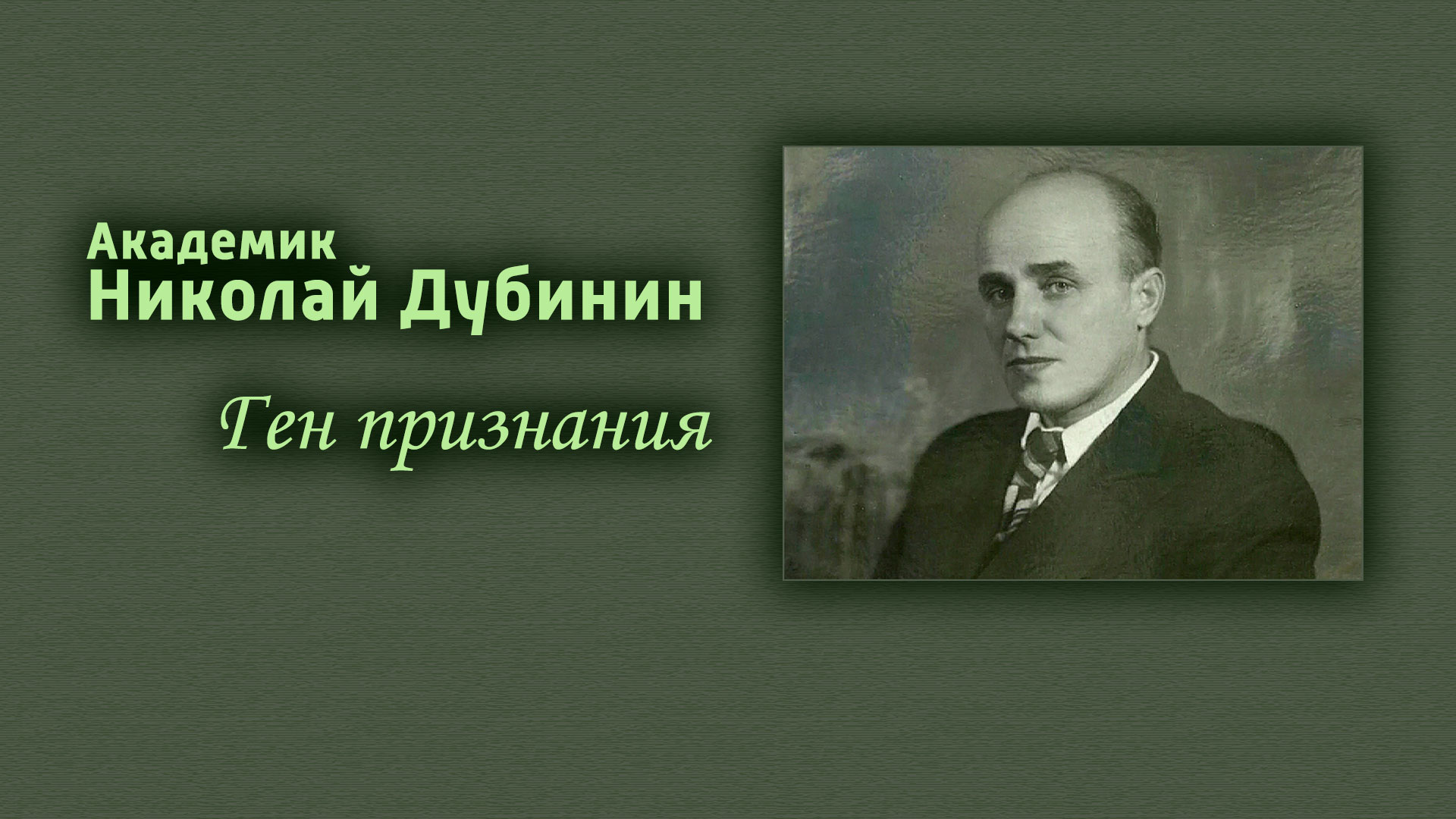 Академик Николай Дубинин. Ген признания