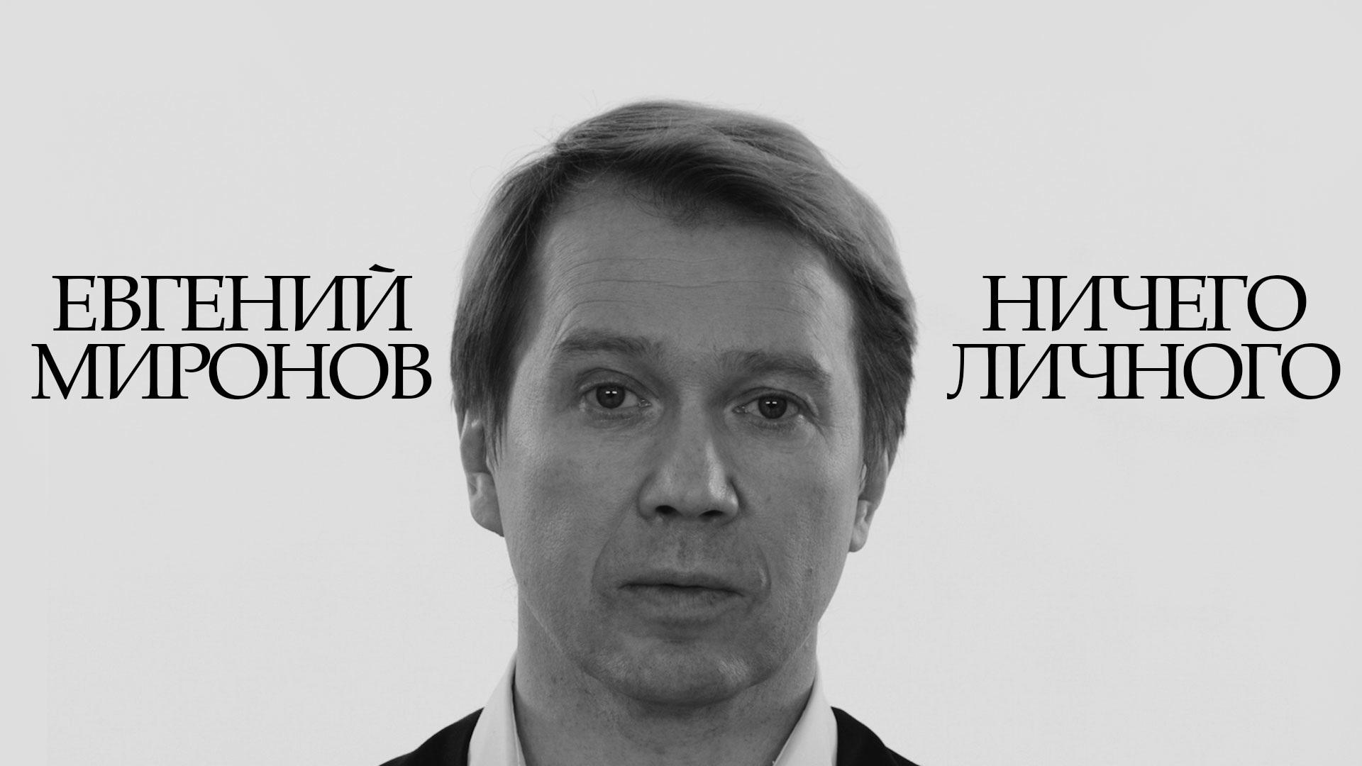 Евгений Миронов. Ничего личного