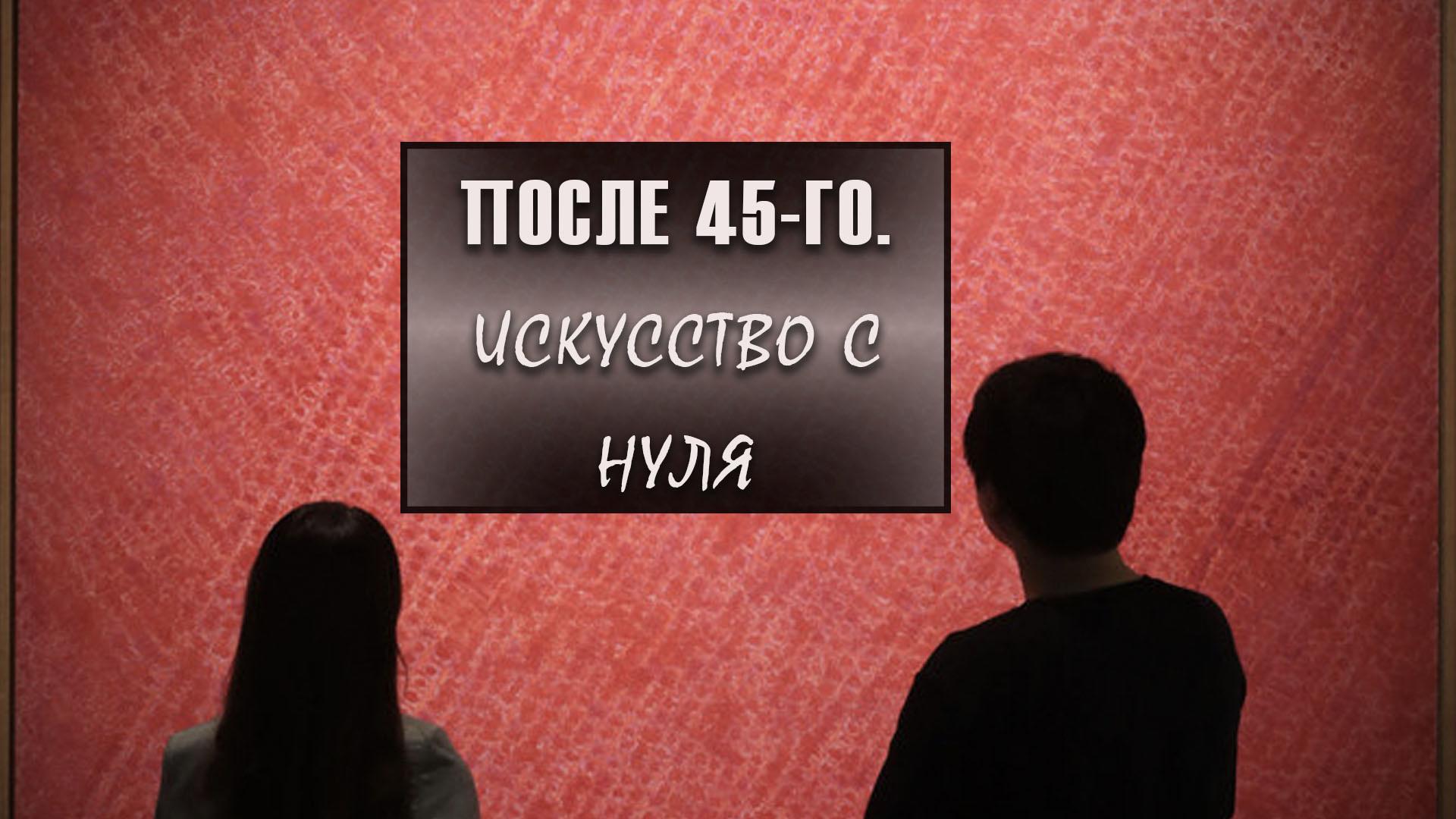 После 45-го. Искусство с нуля
