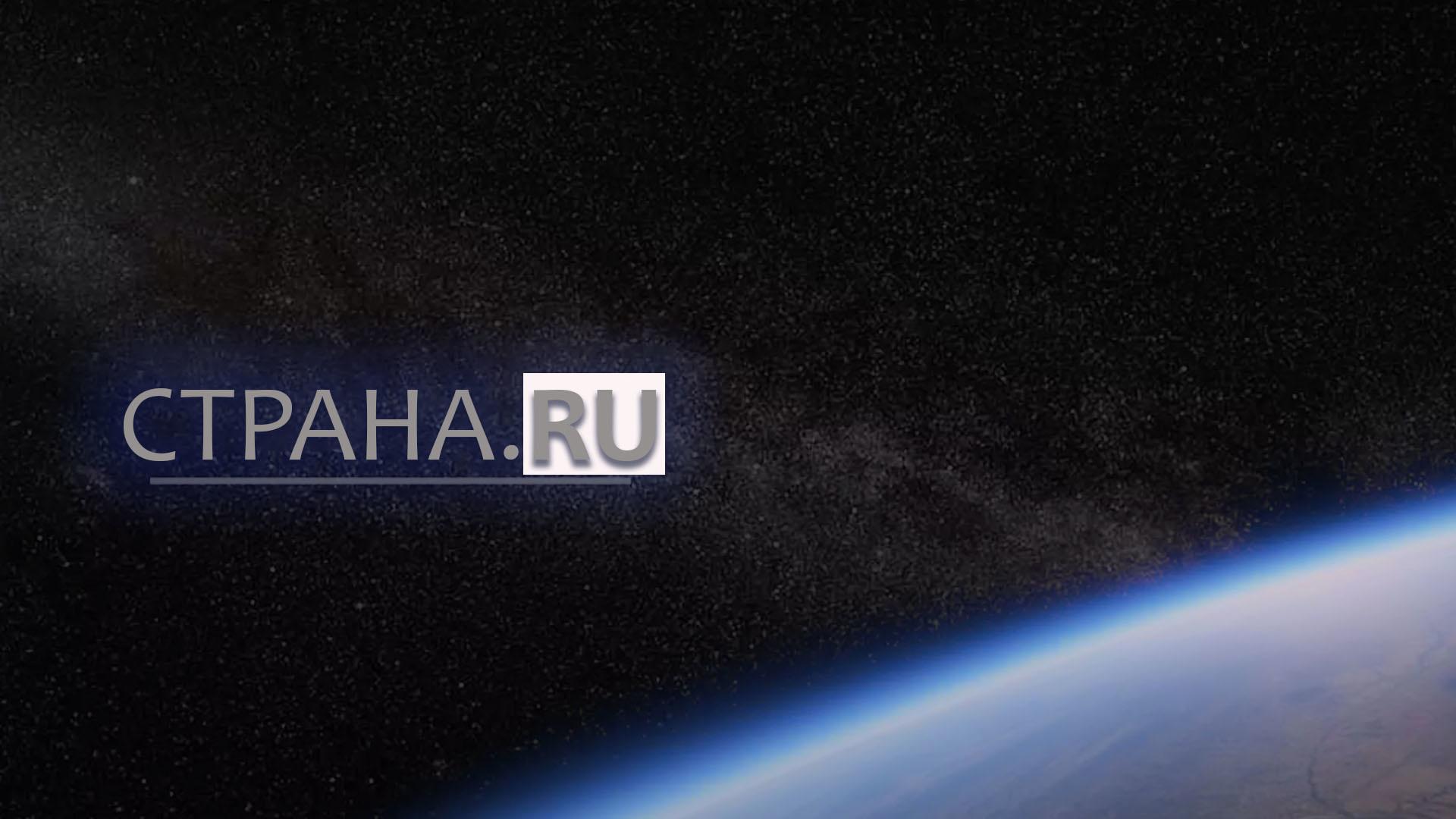 Страна.ru