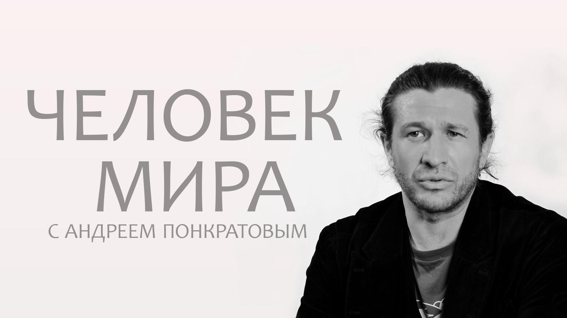 Человек мира с Андреем Понкратовым