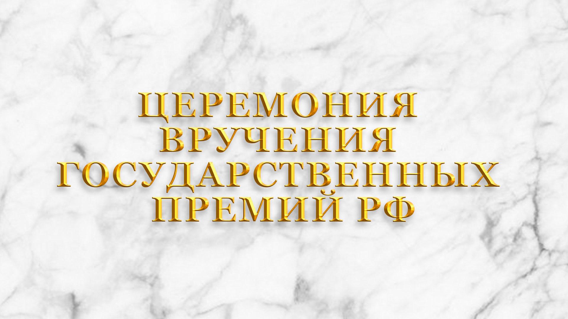 Москва. Кремль. Церемония вручения Государственных премий РФ
