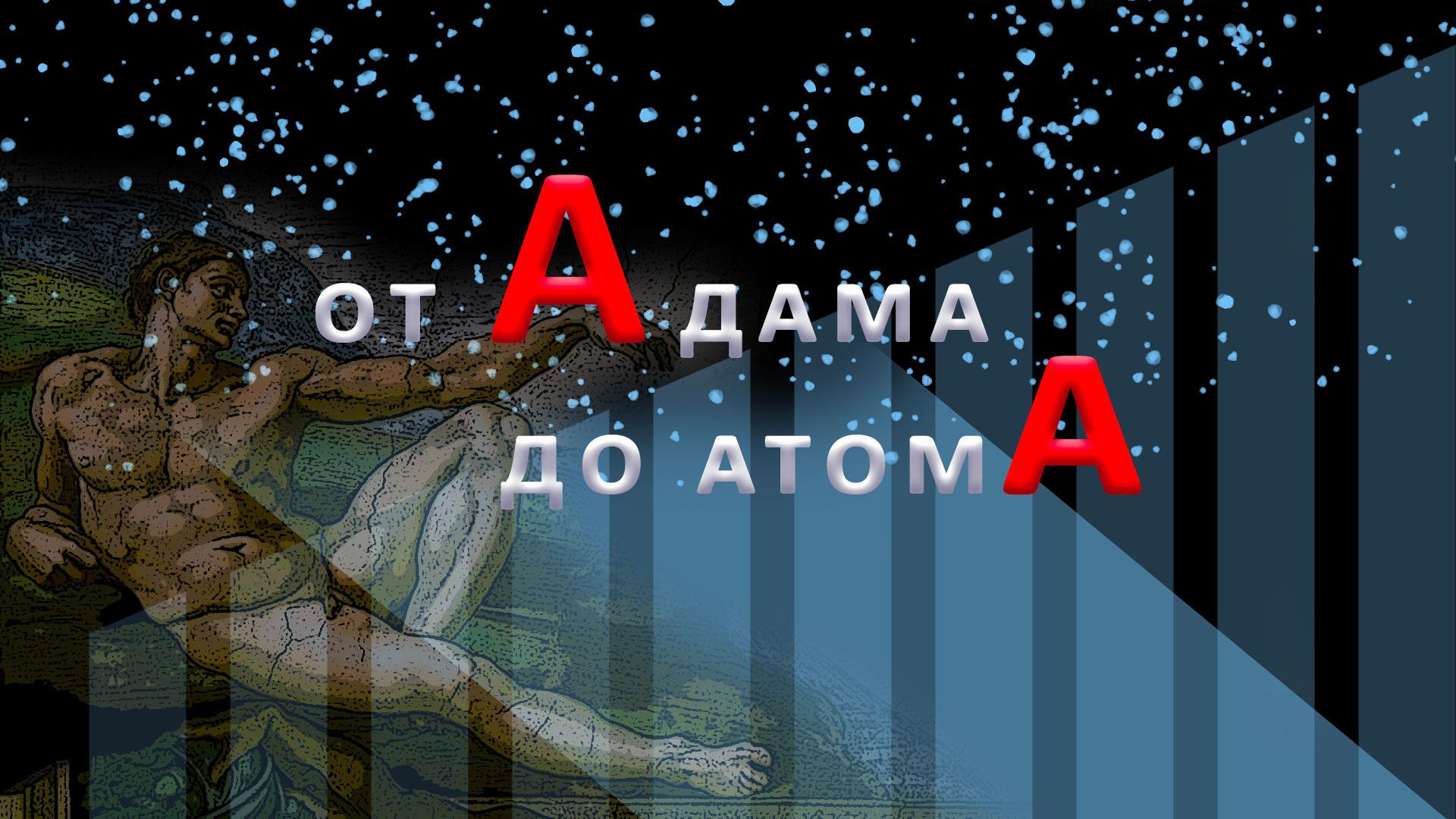 От Адама до атома