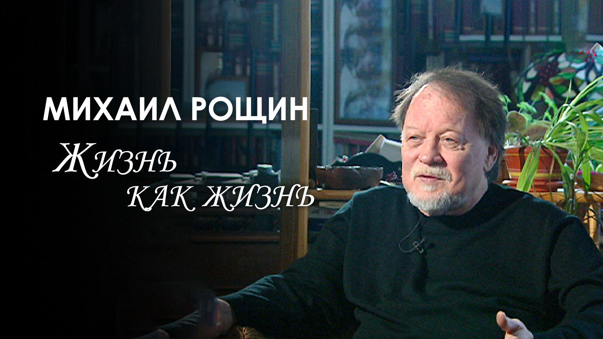 Михаил Рощин. Жизнь как жизнь