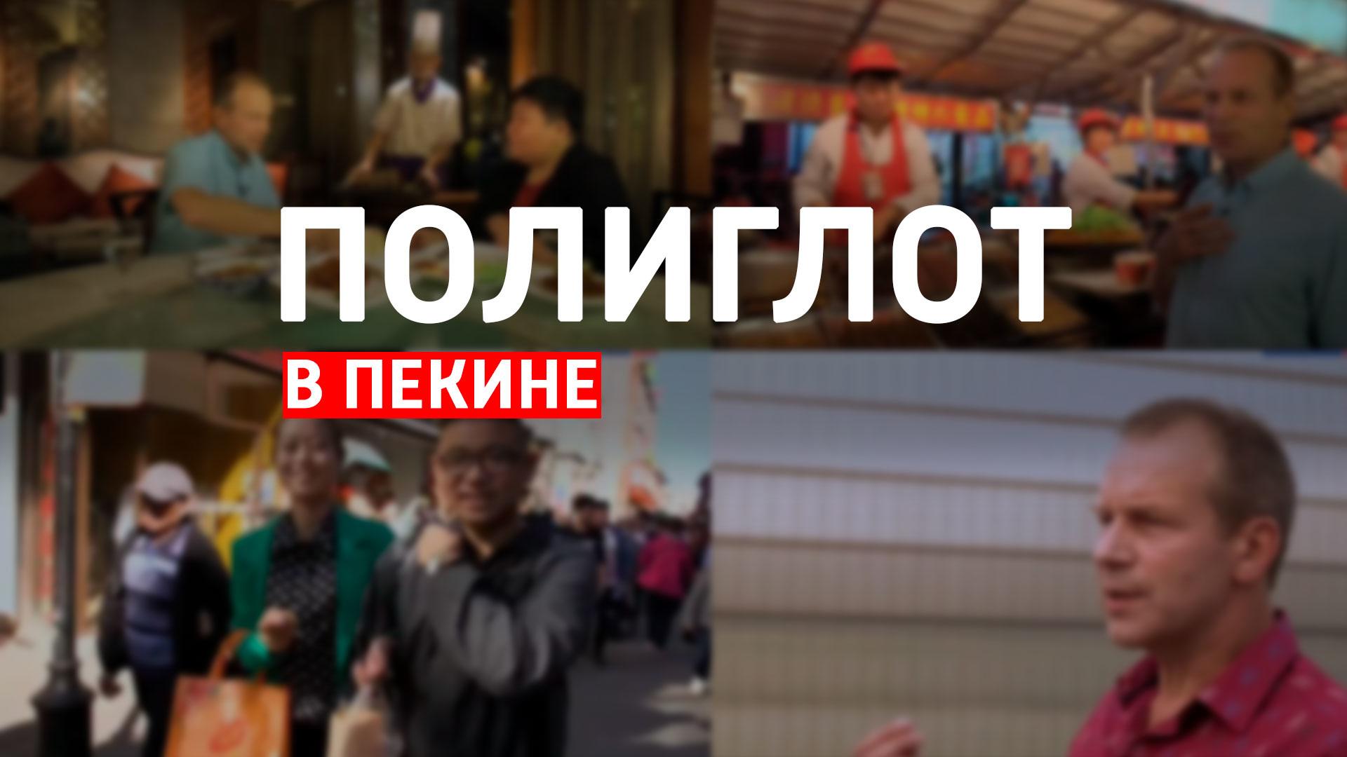 Полиглот в Пекине