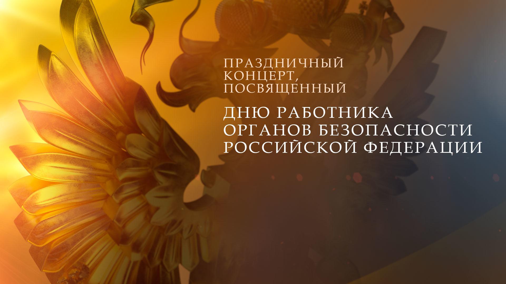 Праздничный концерт ко Дню работника органов безопасности РФ