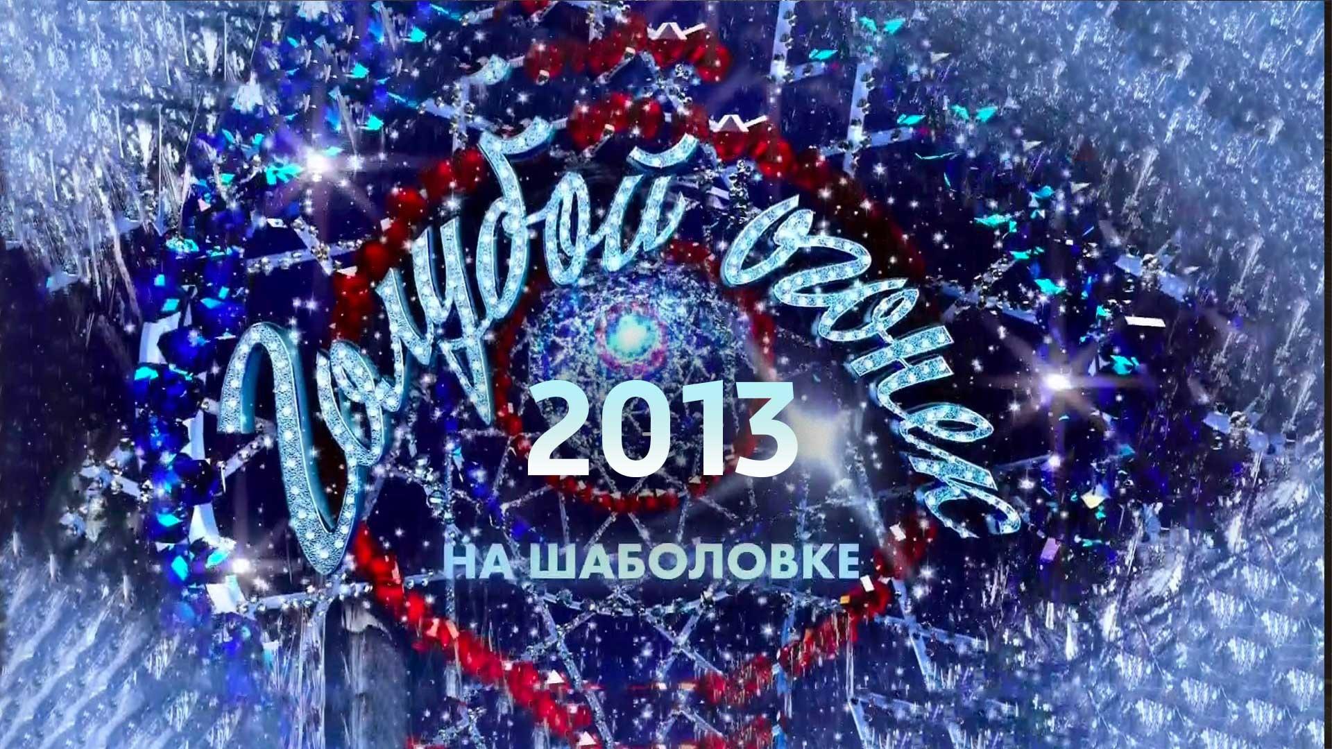 Новогодний Голубой огонек-2013