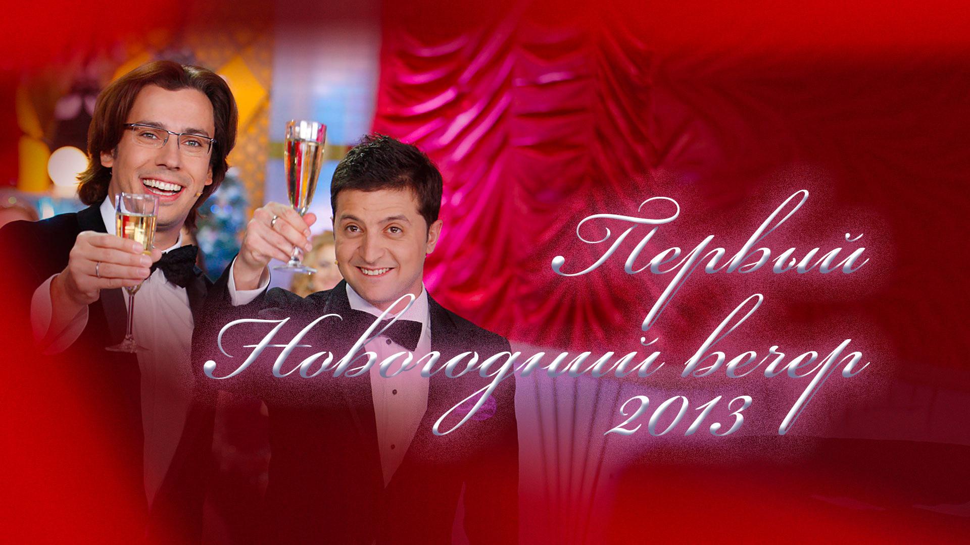 Первый Новогодний вечер-2013