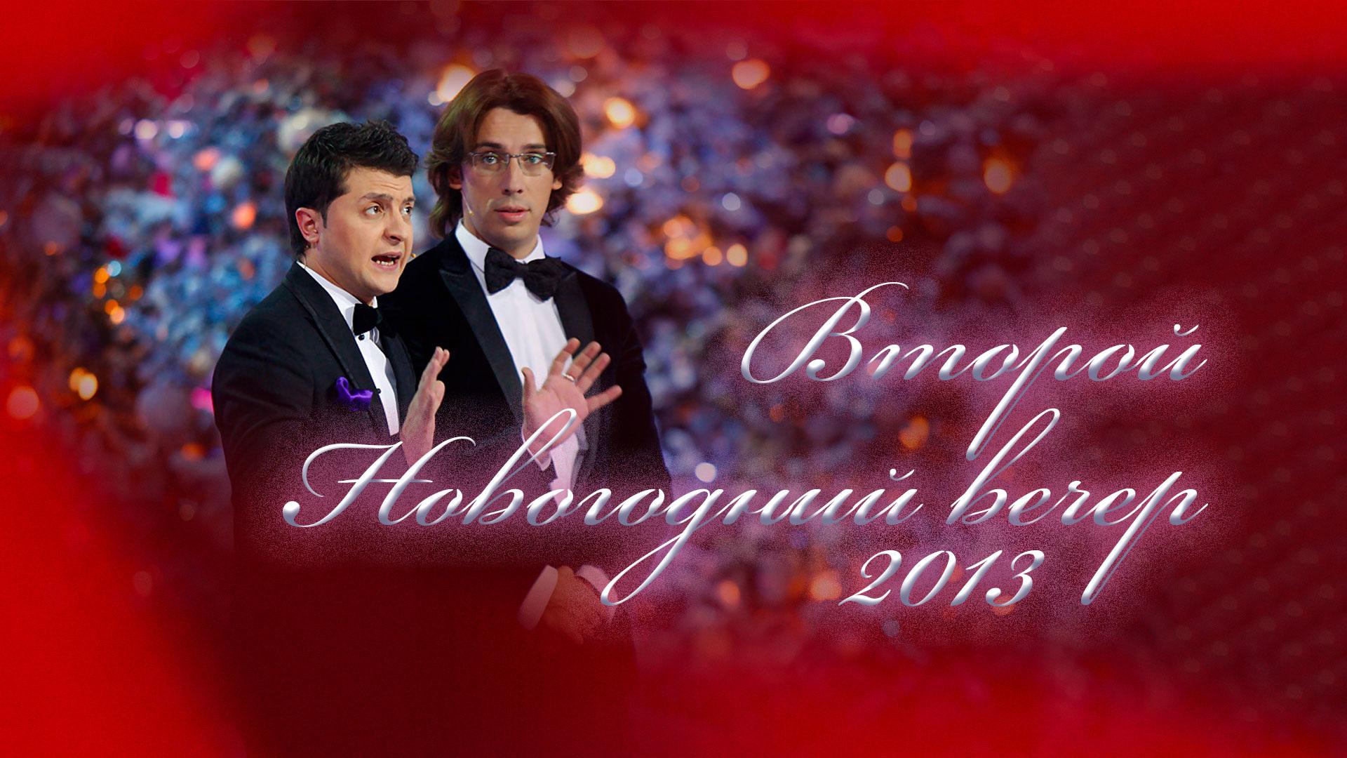 Второй Новогодний вечер-2013