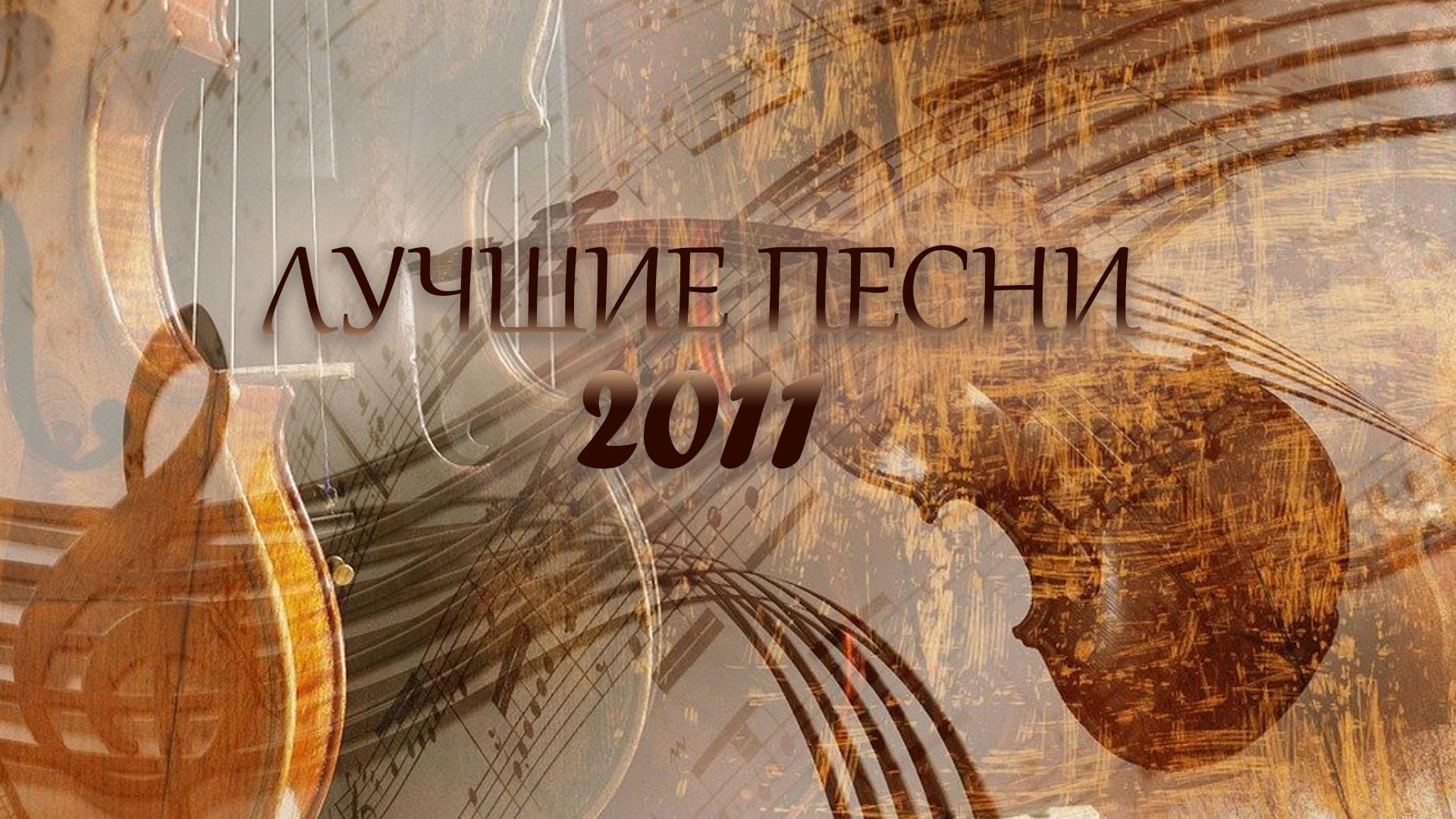 Лучшие песни-2011