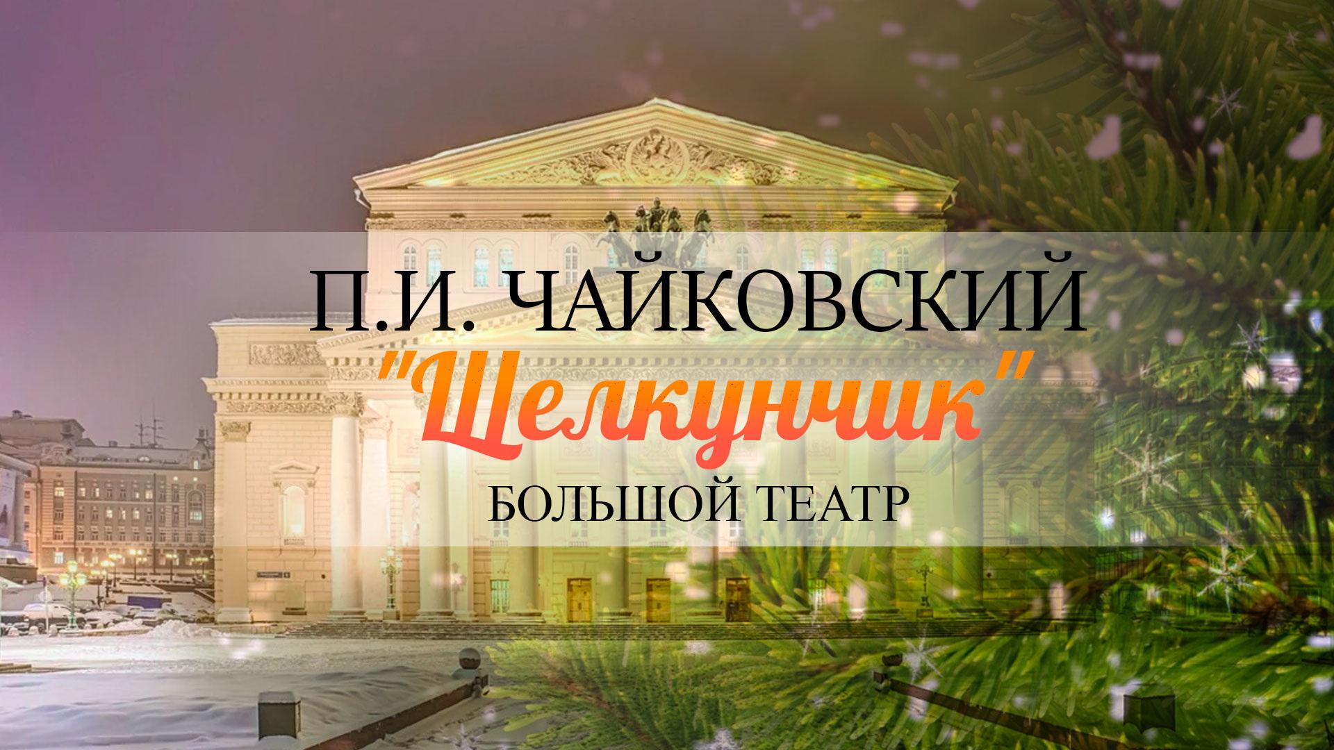 """П.И. Чайковский. """"Щелкунчик"""" (Большой театр)"""