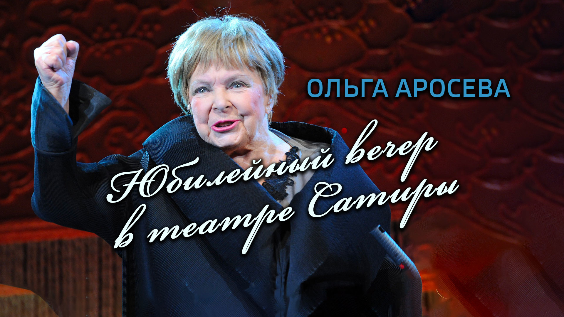 Ольга Аросева. Юбилейный вечер в театре Сатиры