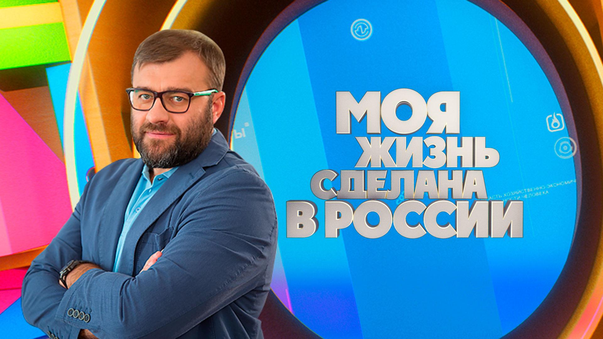 Моя жизнь сделана в России
