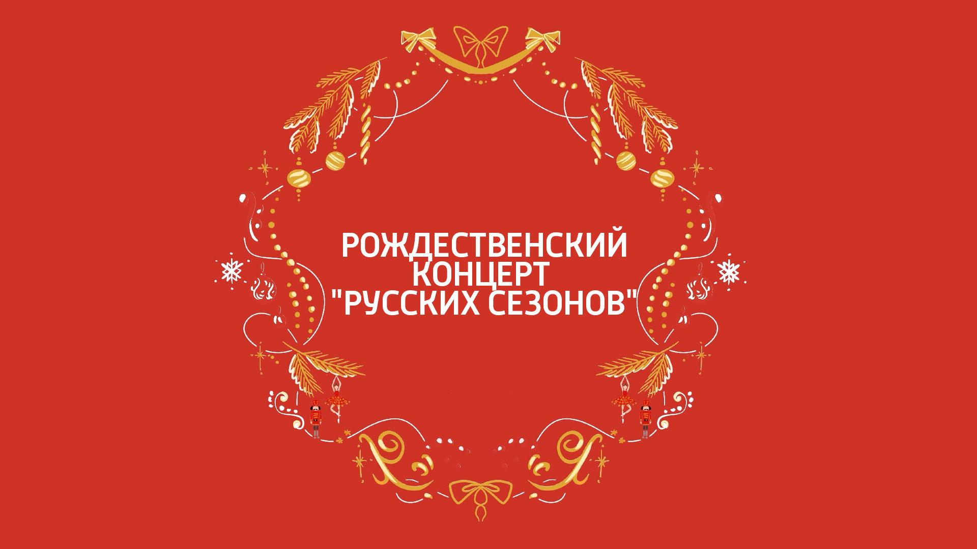 """Рождественский концерт """"Русских сезонов"""""""