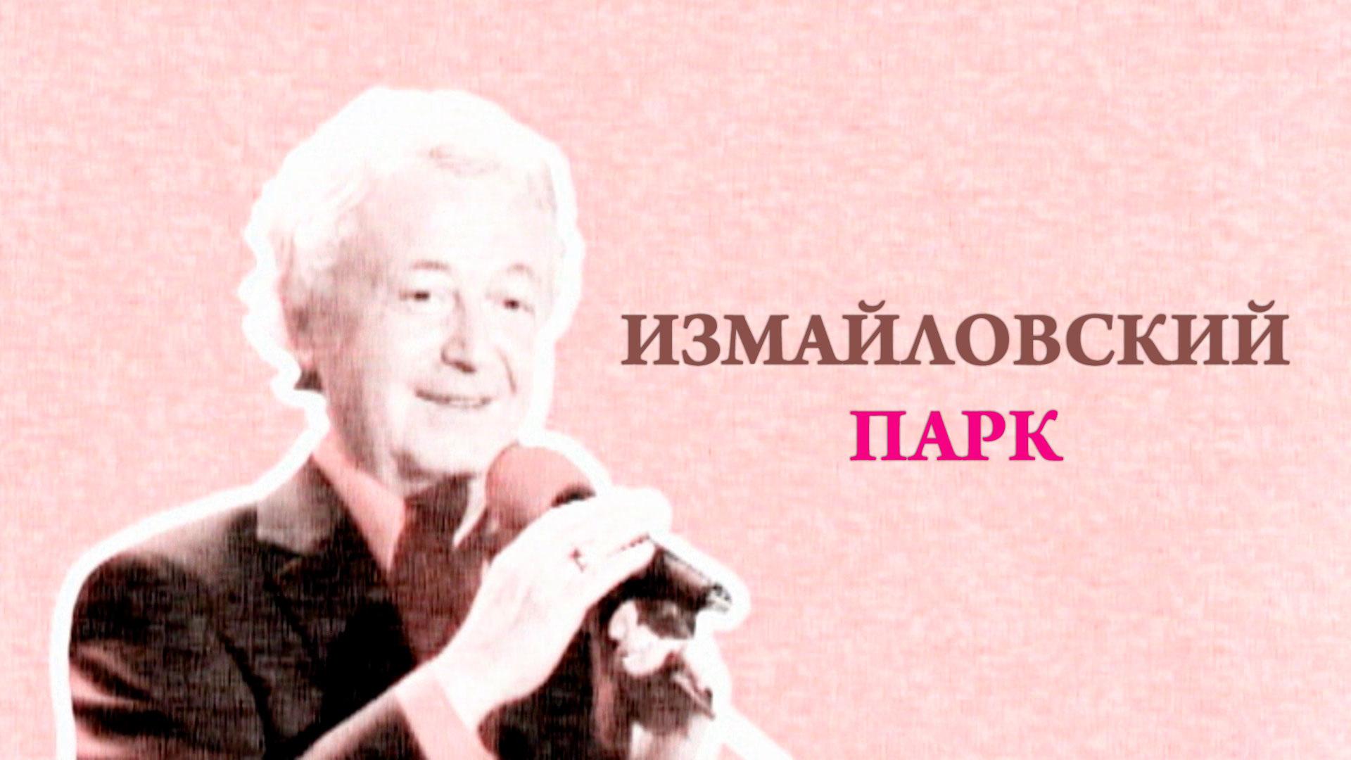 """""""Измайловский парк"""". Большой юмористический концерт"""