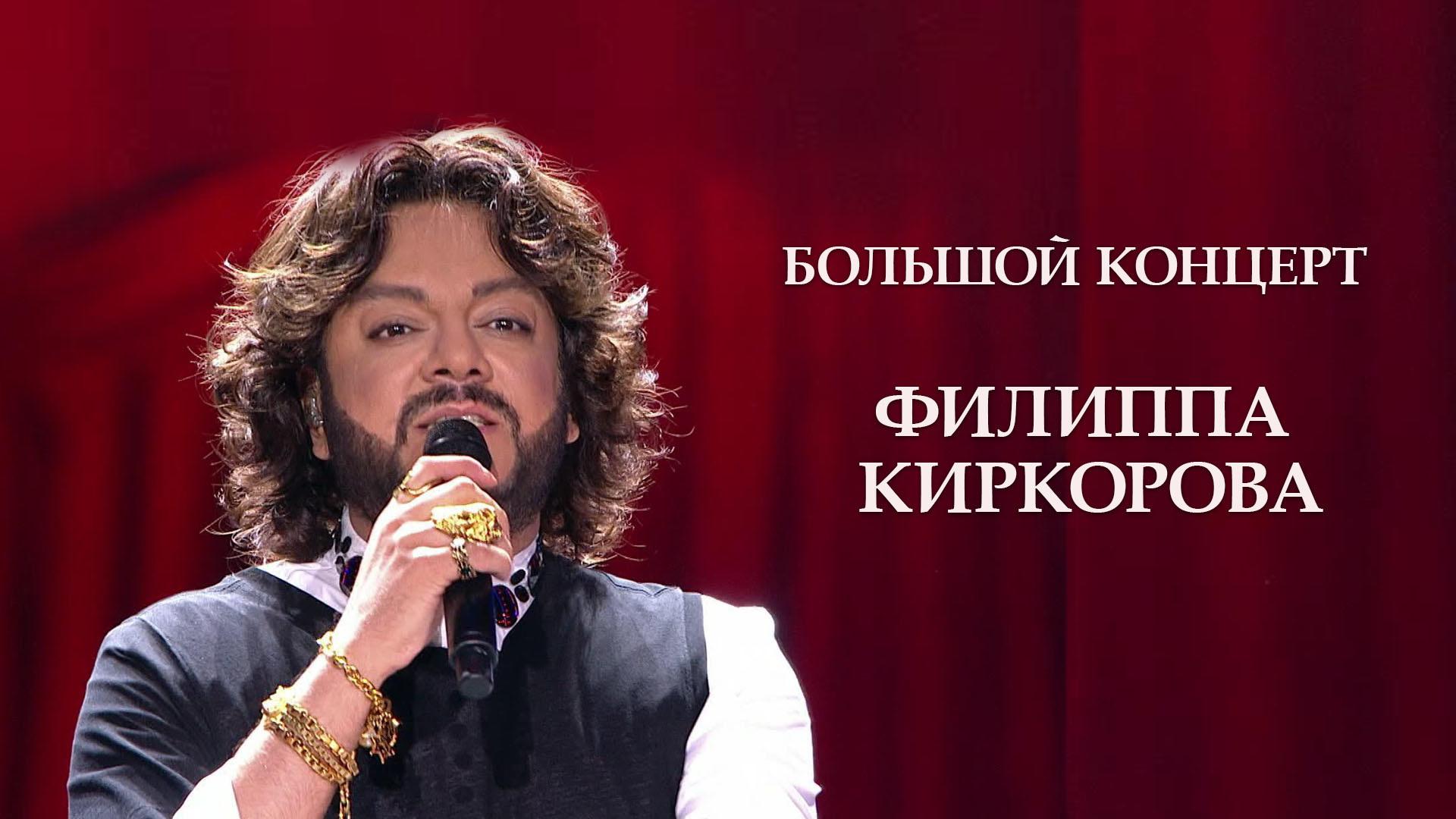 Большой концерт Филиппа Киркорова