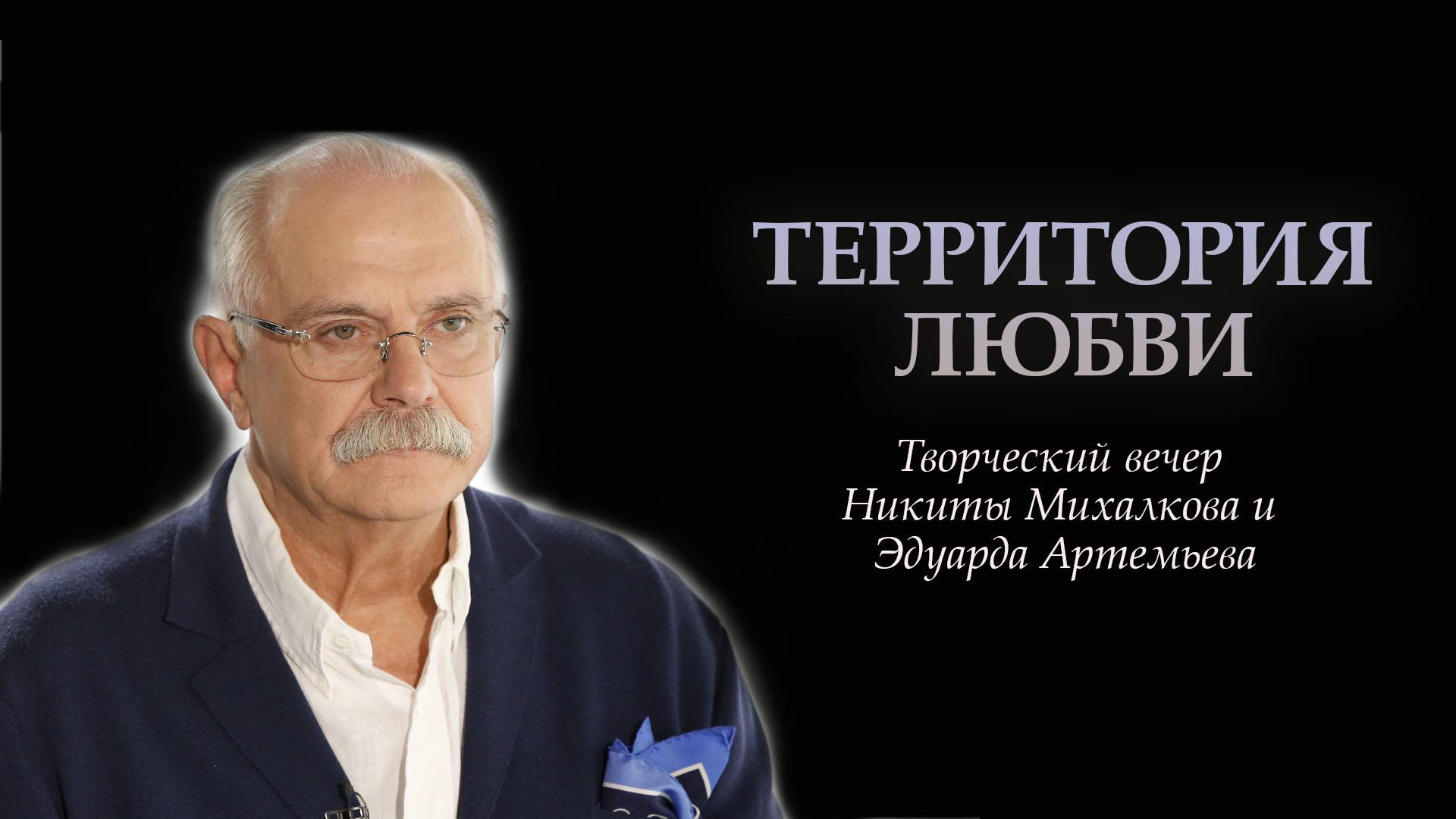 """Творческий вечер Никиты Михалкова и Эдуарда Артемьева """"Территория любви"""""""