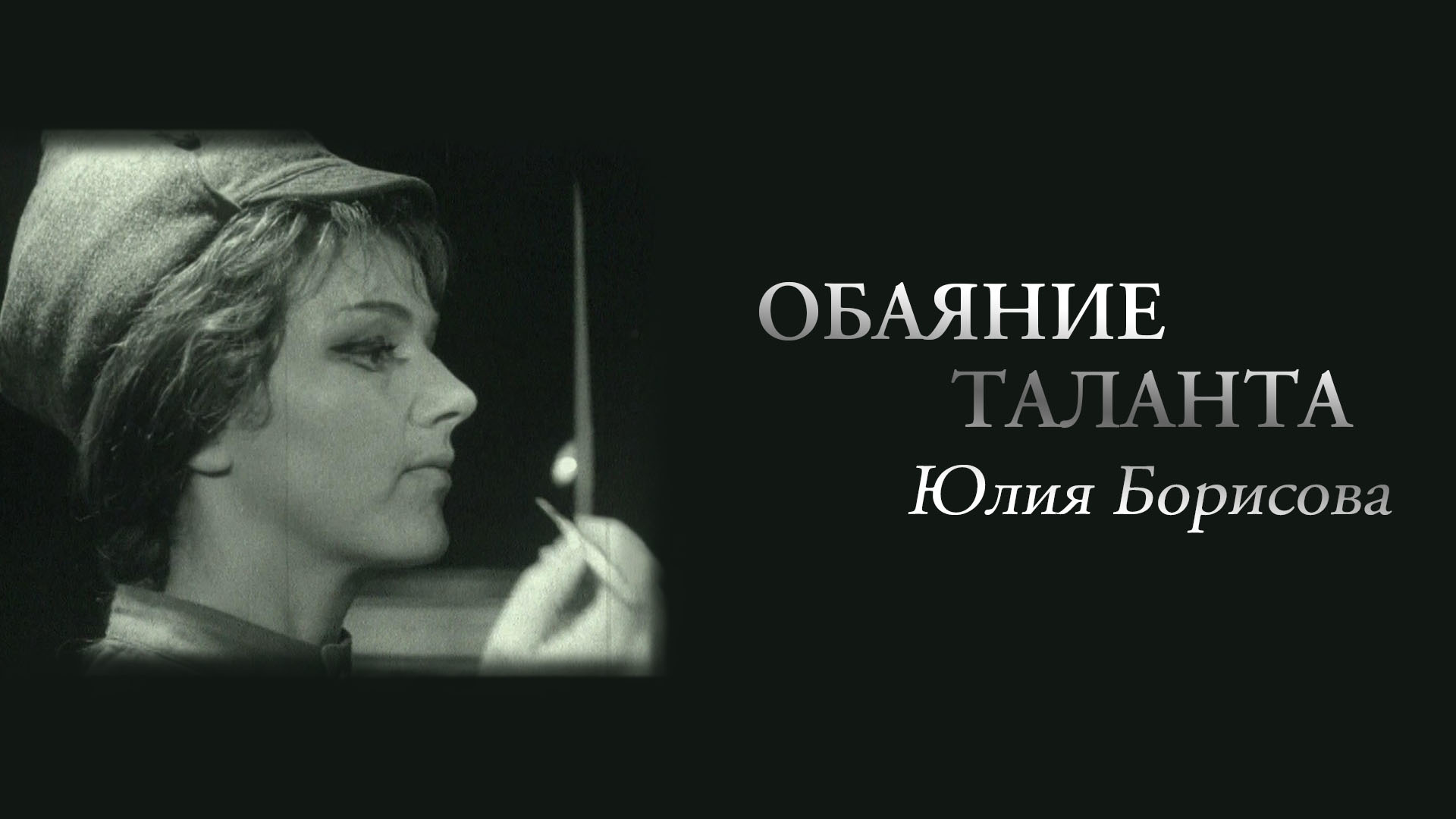 Обаяние таланта. Юлия Борисова