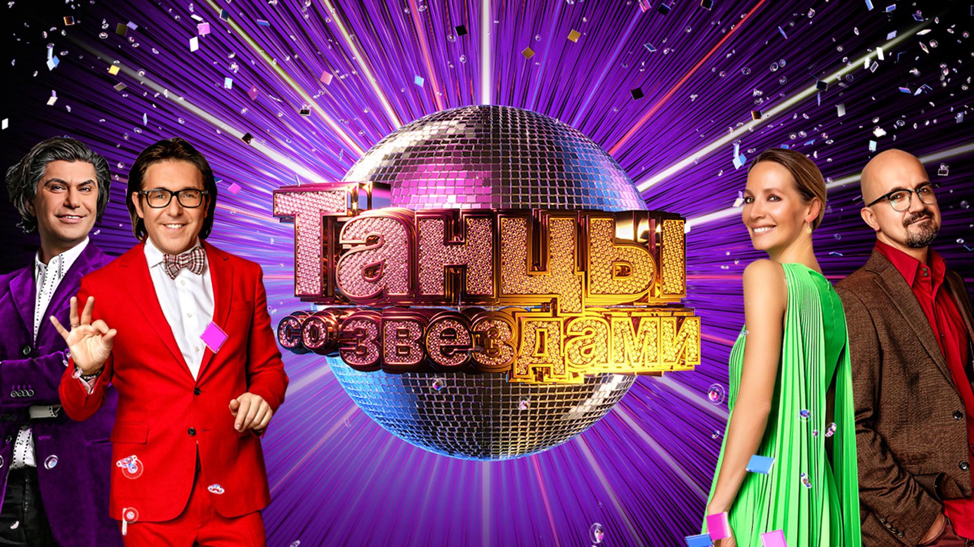 Танцы со звездами. Сезон–2020