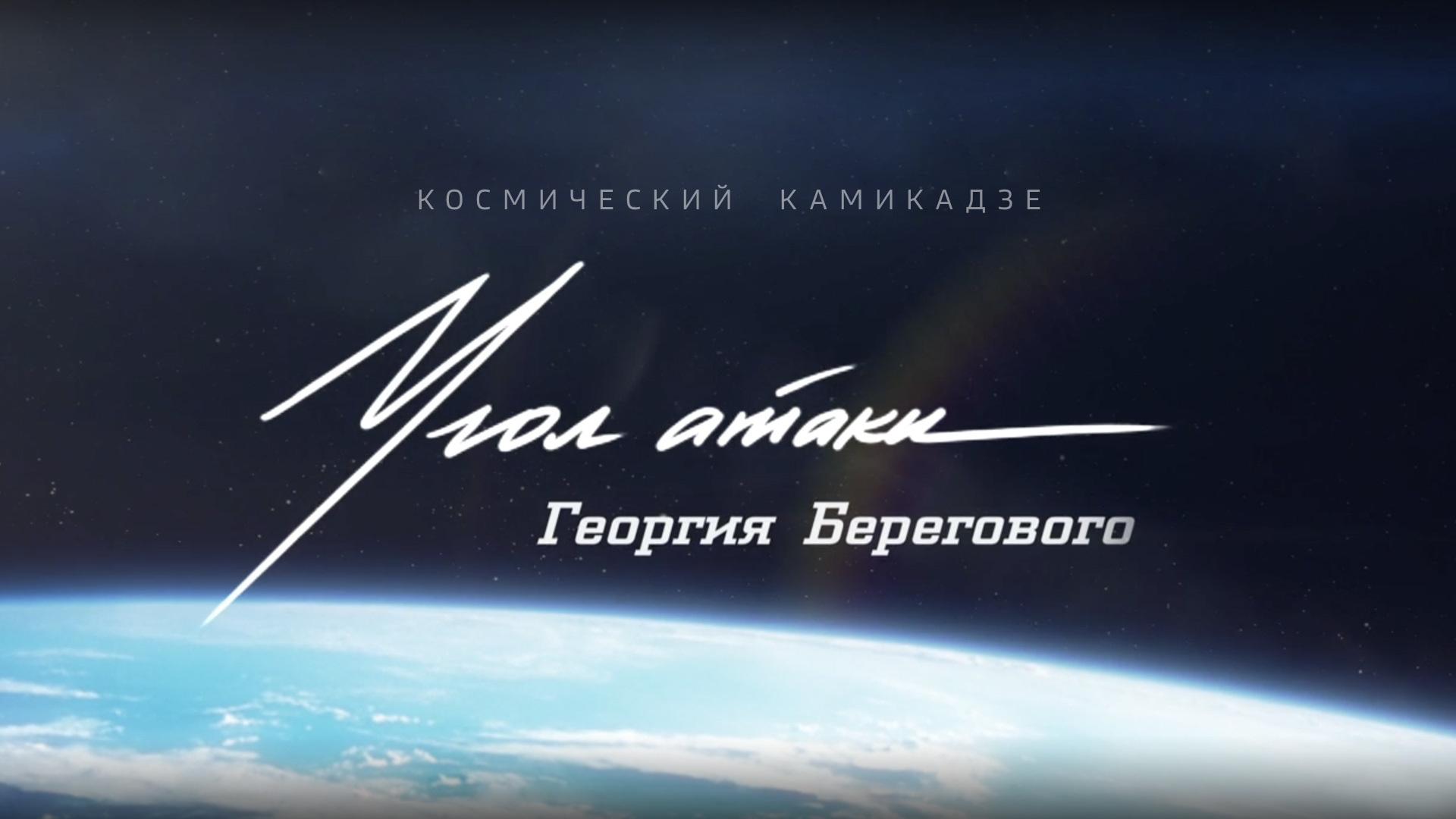 Космический камикадзе. Угол атаки Георгия Берегового