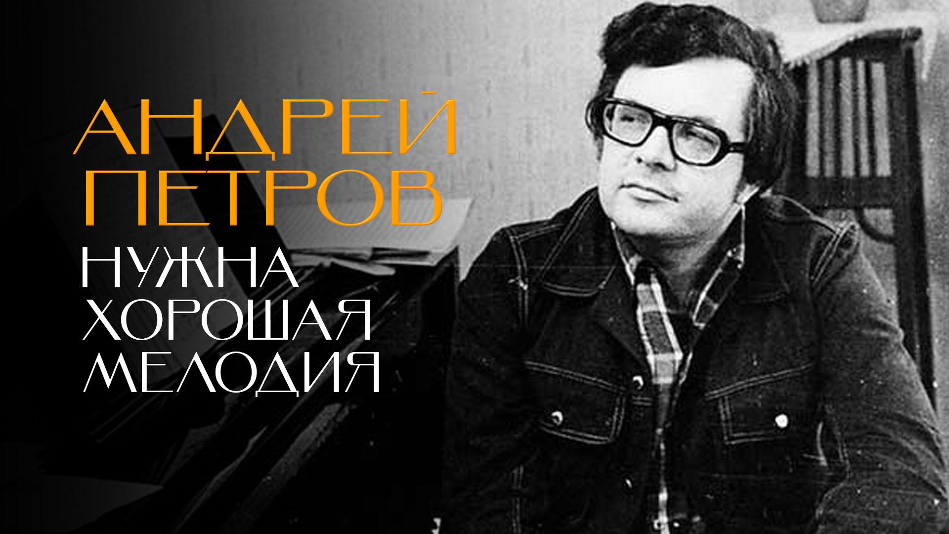 Андрей Петров. Нужна хорошая мелодия