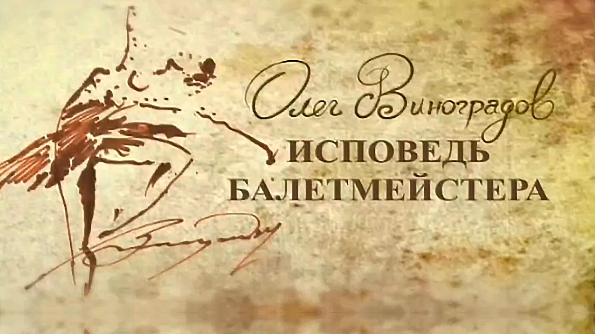 Олег Виноградов. Исповедь балетмейстера