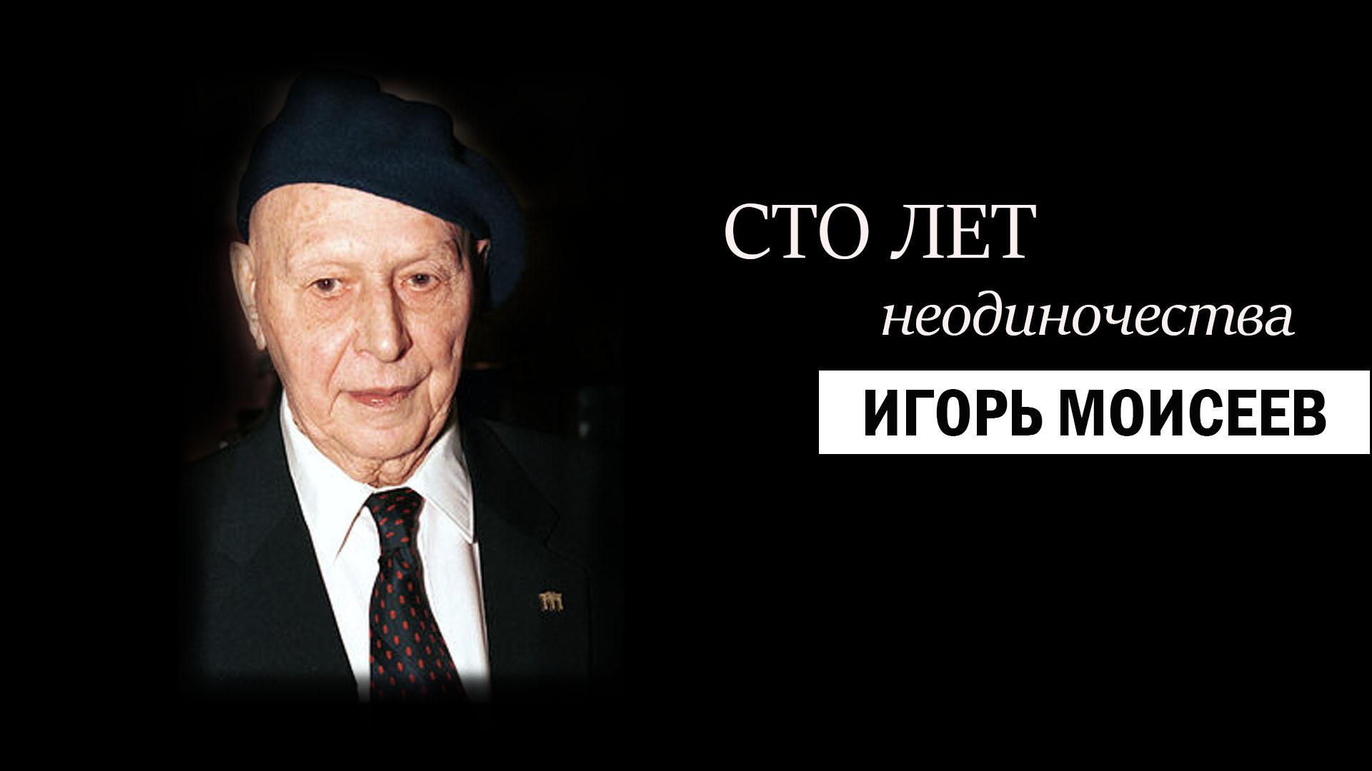Сто лет неодиночества. Игорь Моисеев