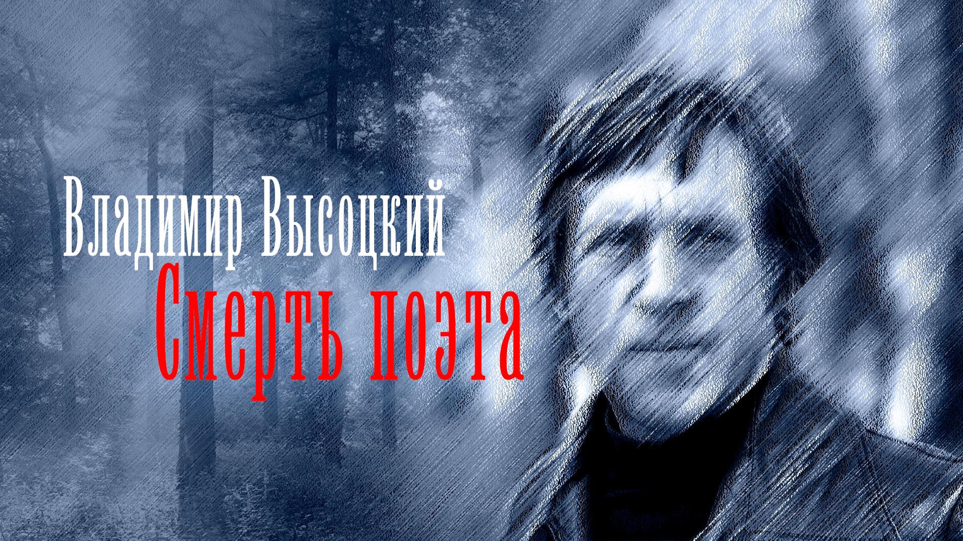 Владимир Высоцкий. Смерть поэта