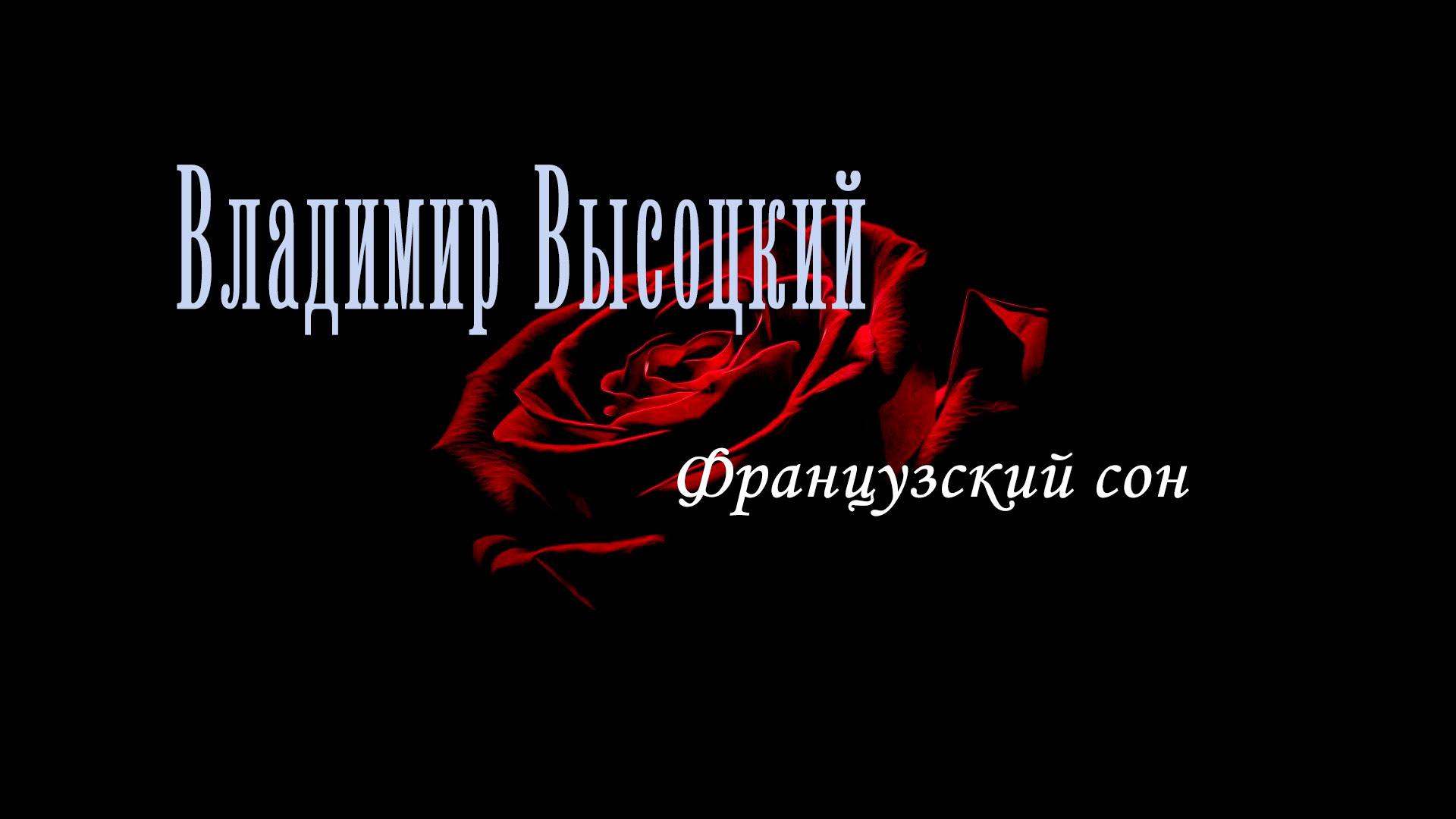 Владимир Высоцкий. Французский сон