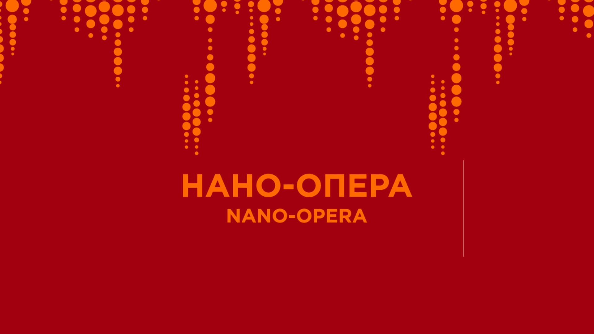 Нано-Опера