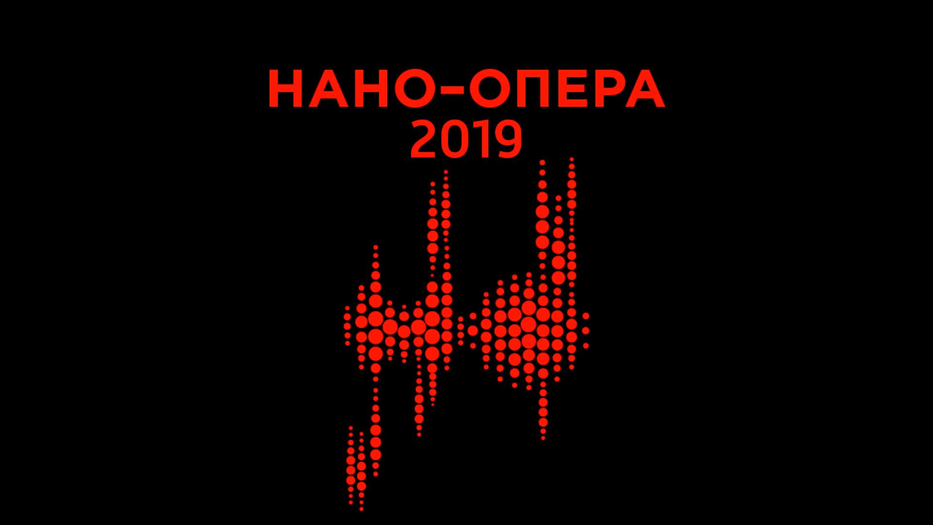 Нано-Опера 2019