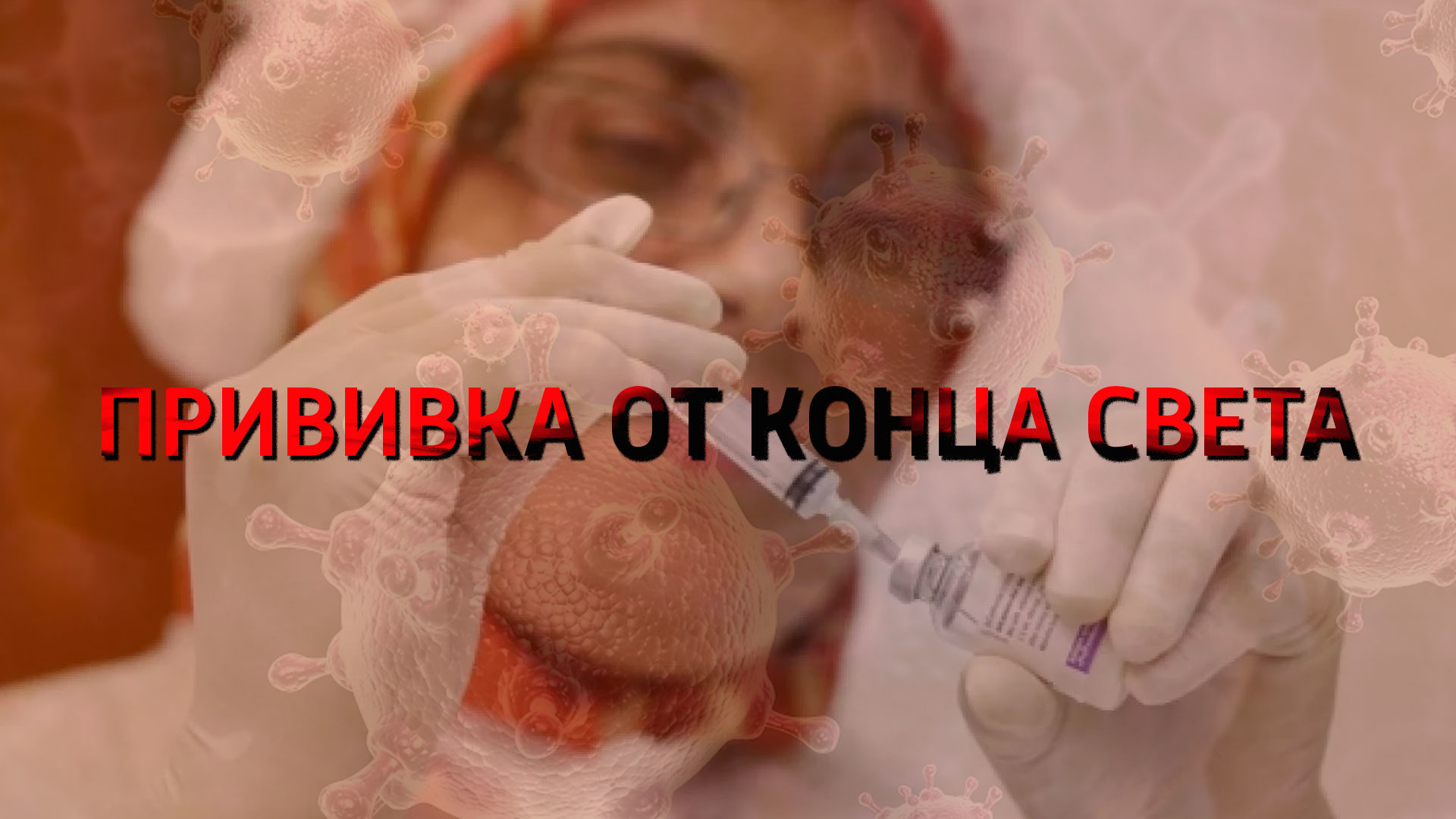 Прививка от конца света