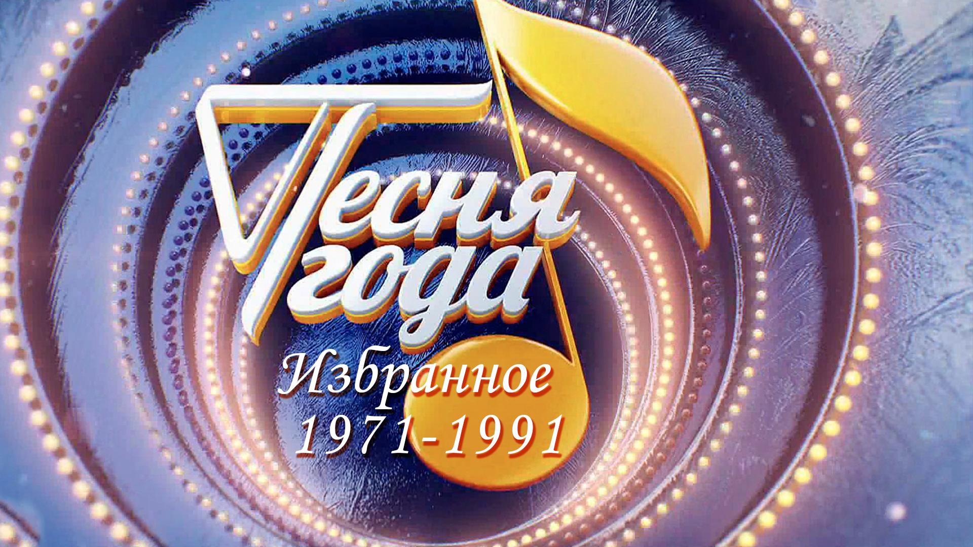 Песня не прощается... 1971-1991. Избранное