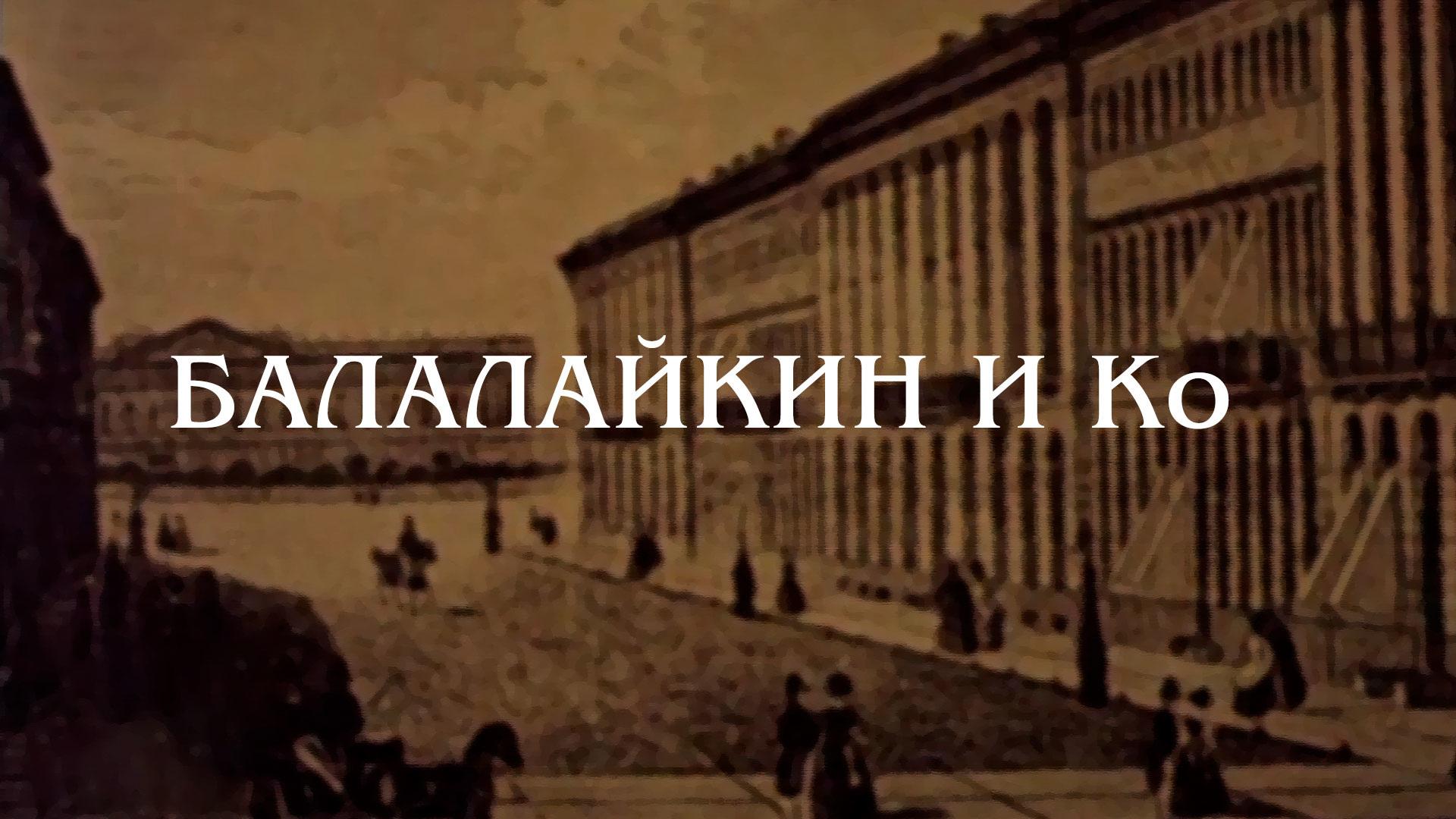 """Балалайкин и Ко (спектакль театра """"Современник"""")"""