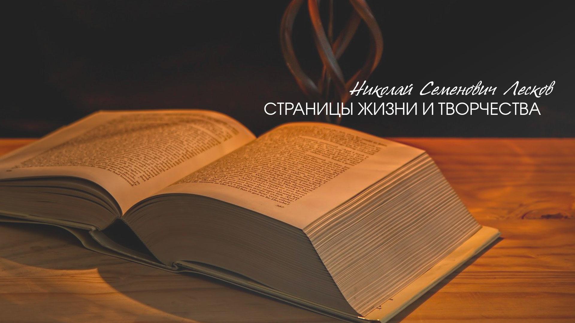 Николай Семенович Лесков. Страницы жизни и творчества