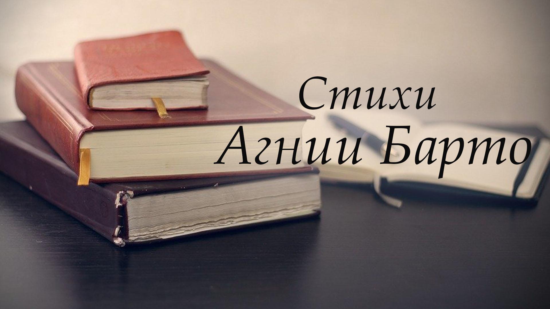 Стихи Агнии Барто