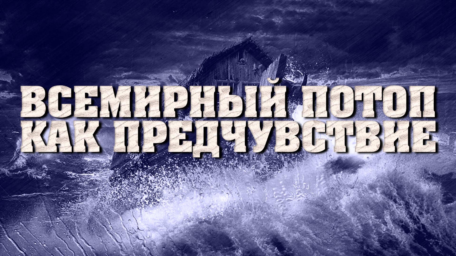 Всемирный потоп как предчувствие