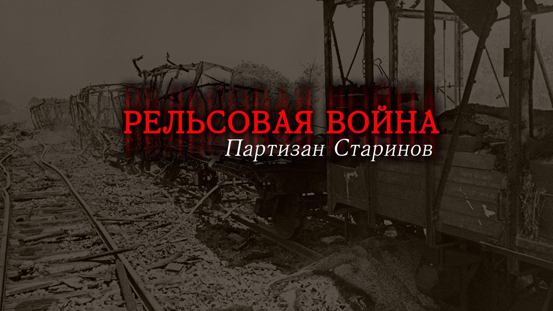 Рельсовая война. Партизан Старинов