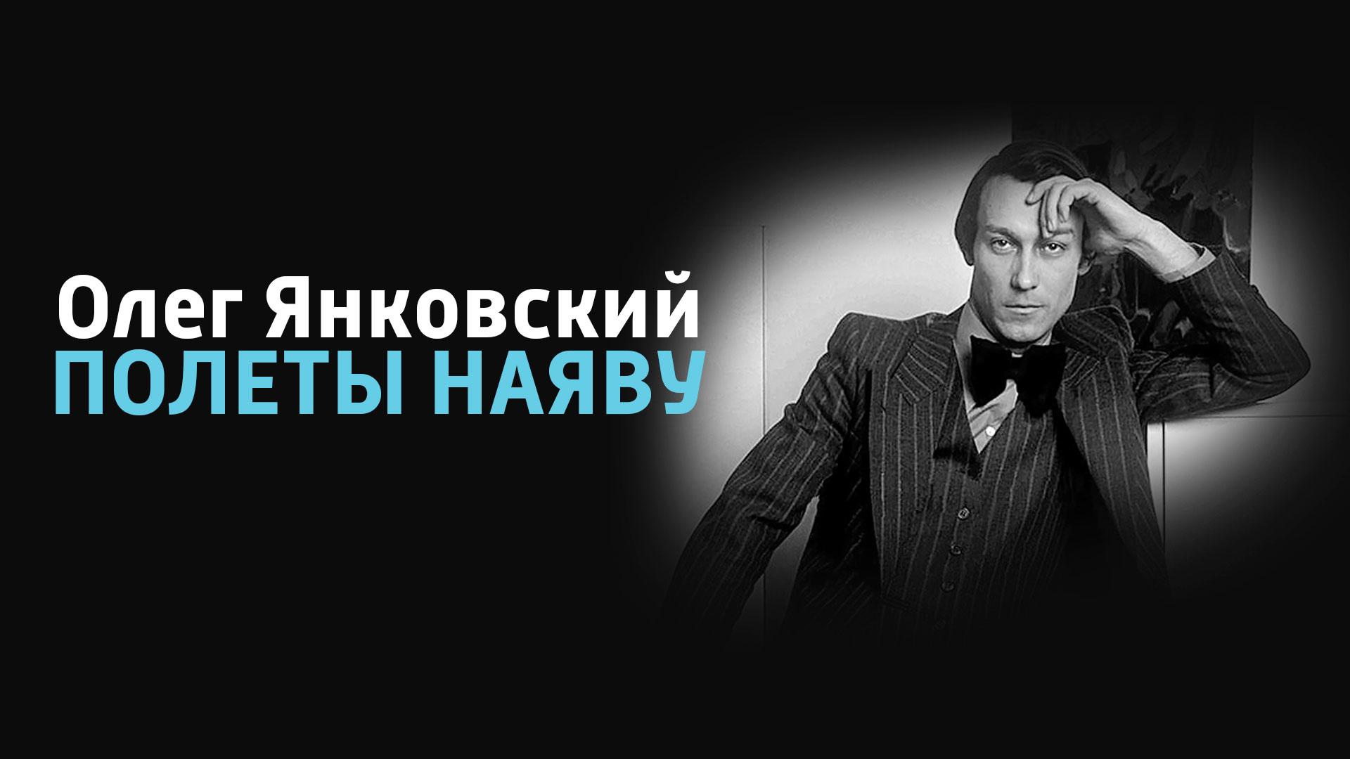 Олег Янковский. Полеты наяву