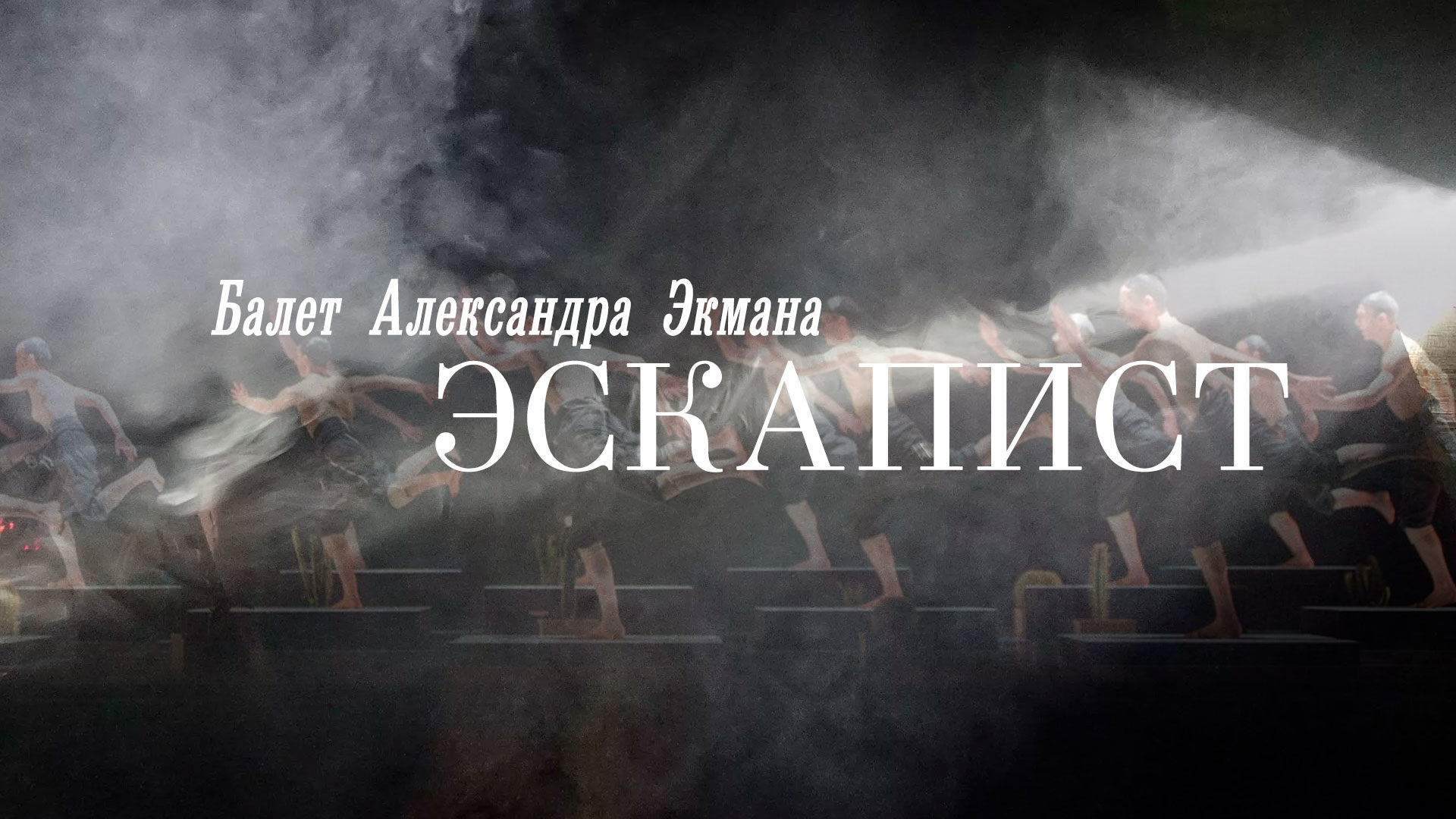 Эскапист. Балет Александра Экмана
