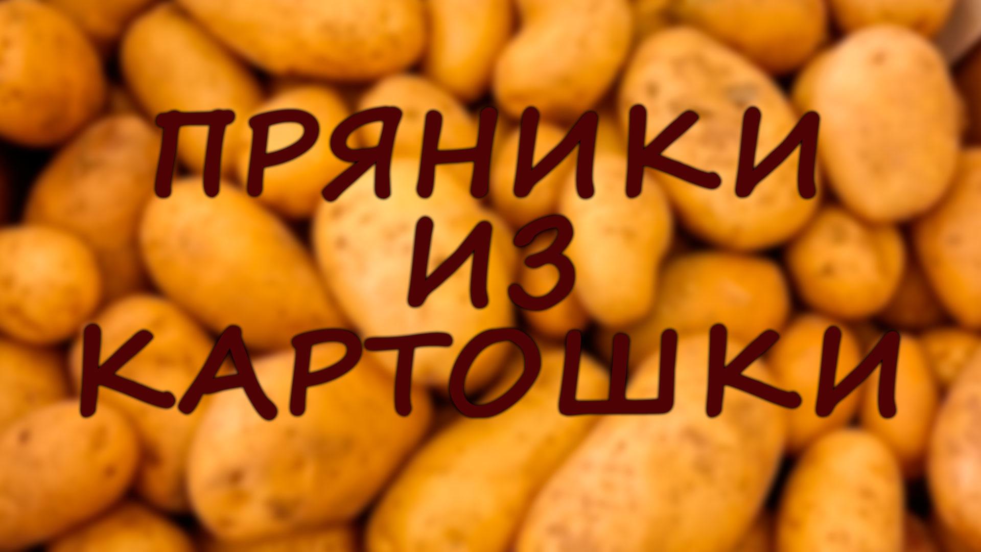 Пряники из картошки
