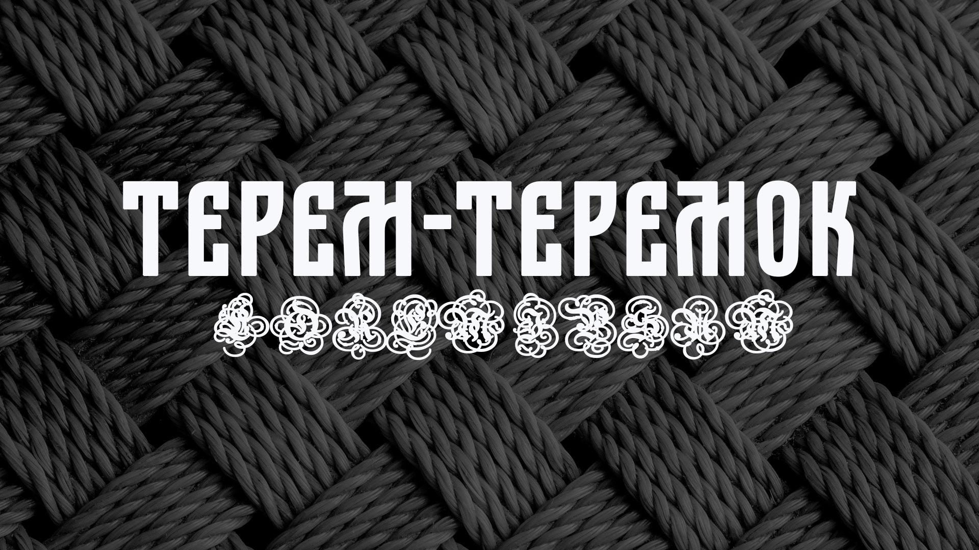 Терем-теремок (Театр Сатиры)