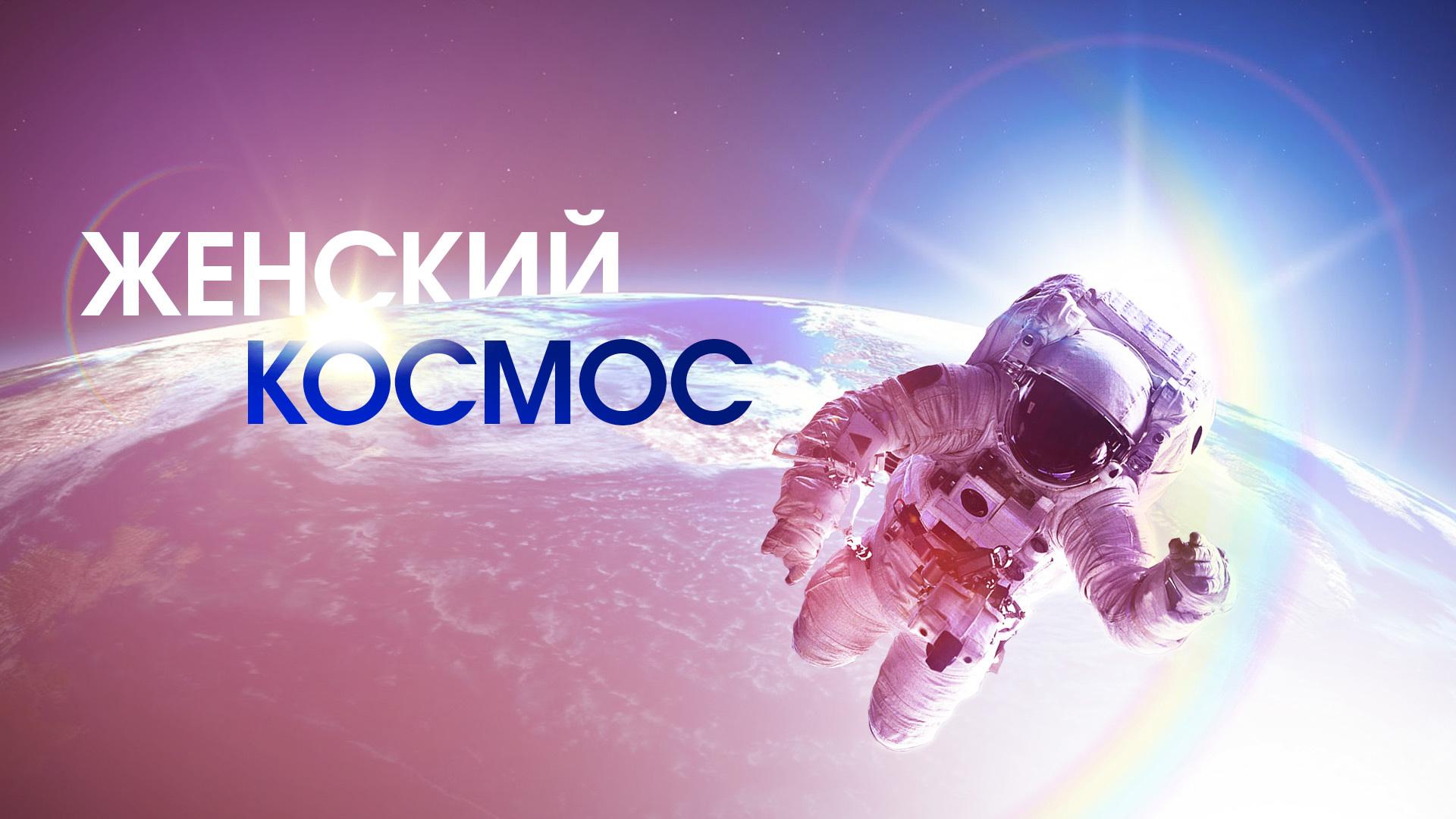 Женский космос