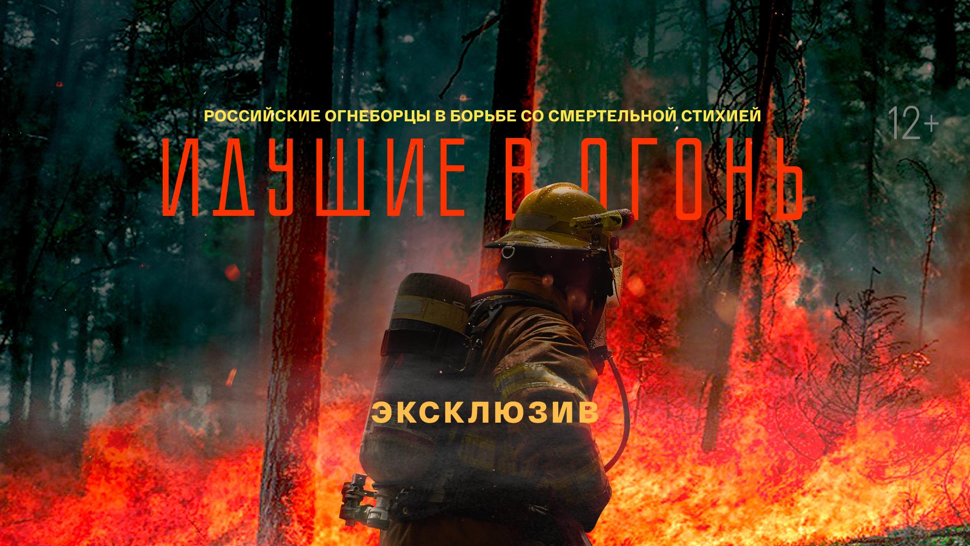 Идущие в огонь