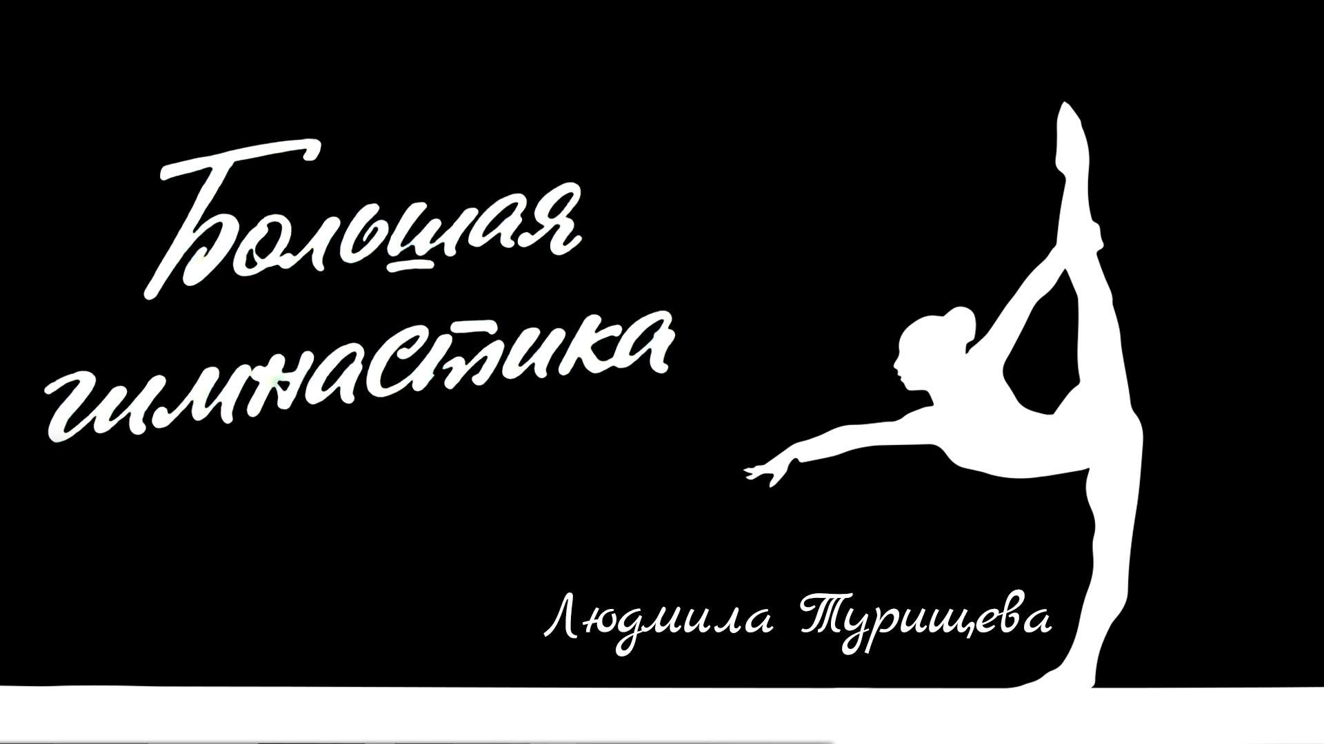 Большая гимнастика. Людмила Турищева