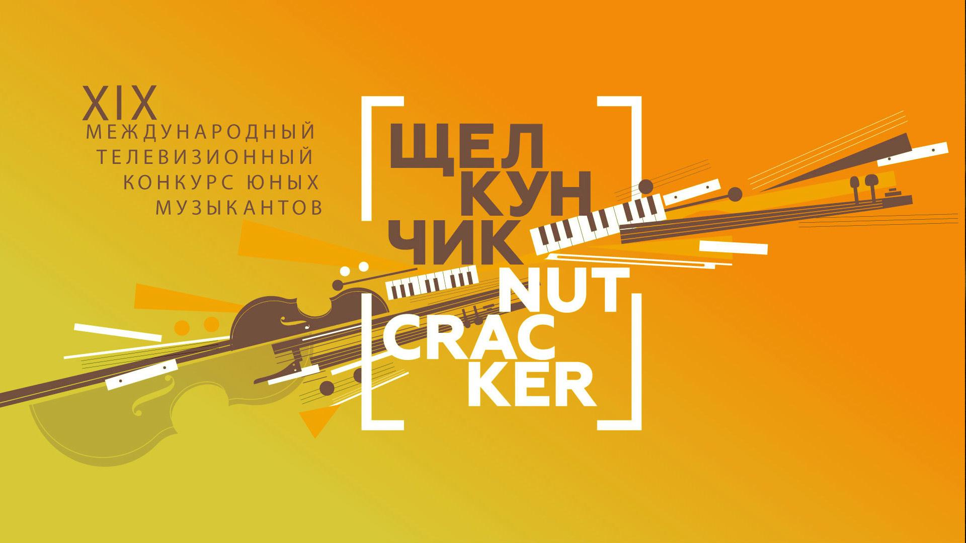 Щелкунчик. XIX Международный телевизионный конкурс юных музыкантов