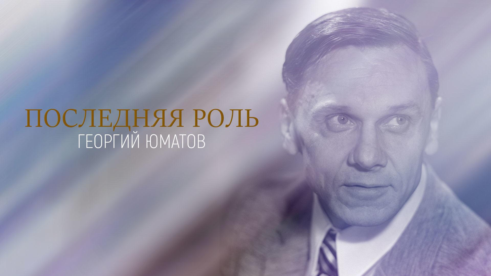 Последняя роль. Георгий Юматов