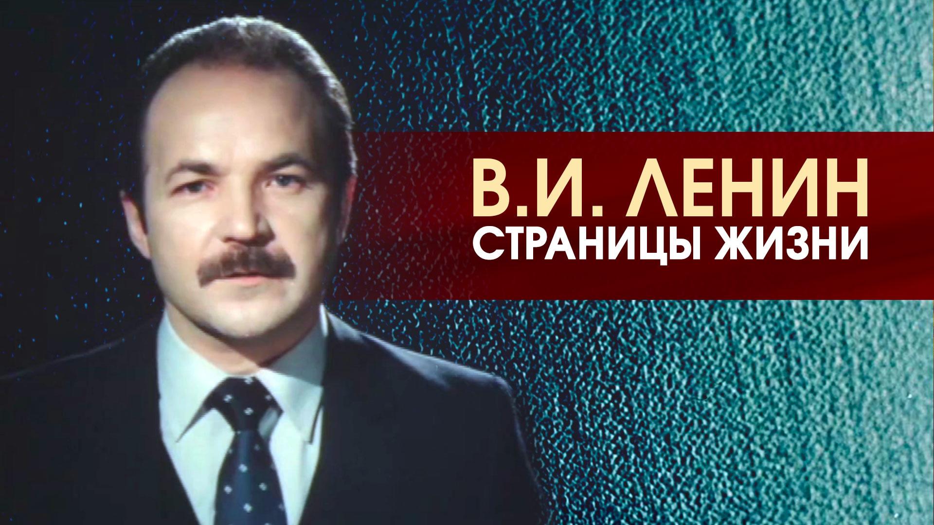 В.И. Ленин. Страницы жизни