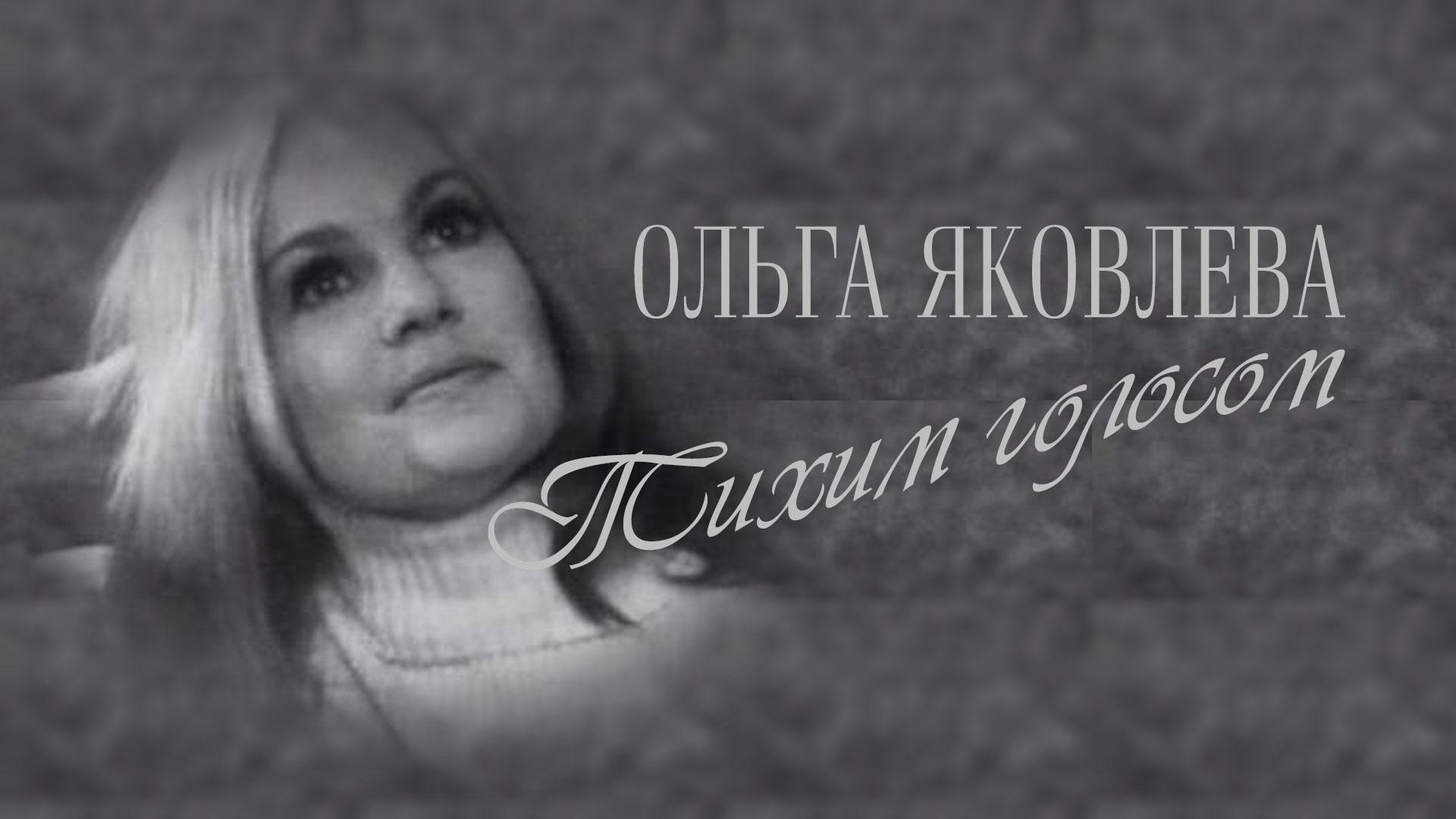 Ольга Яковлева. Тихим голосом