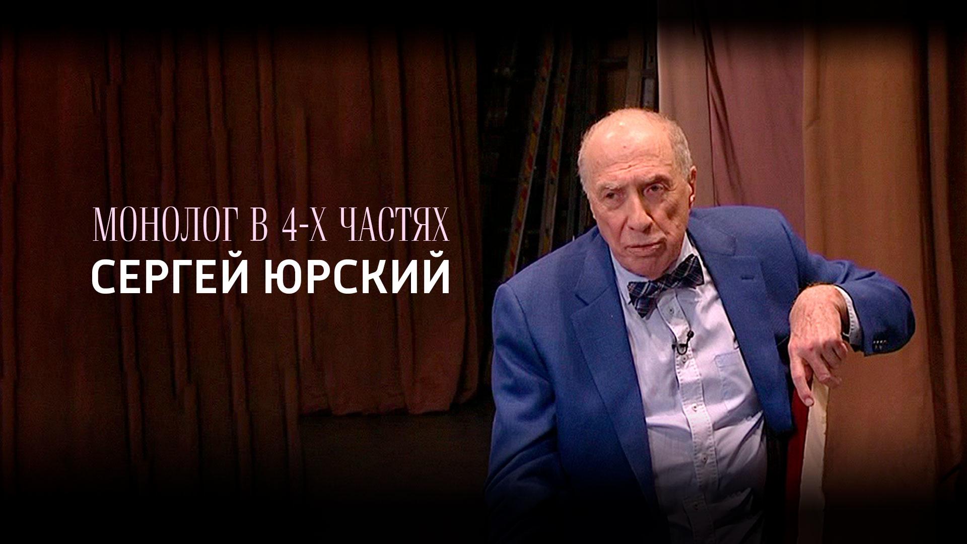 Монолог в 4-х частях. Сергей Юрский